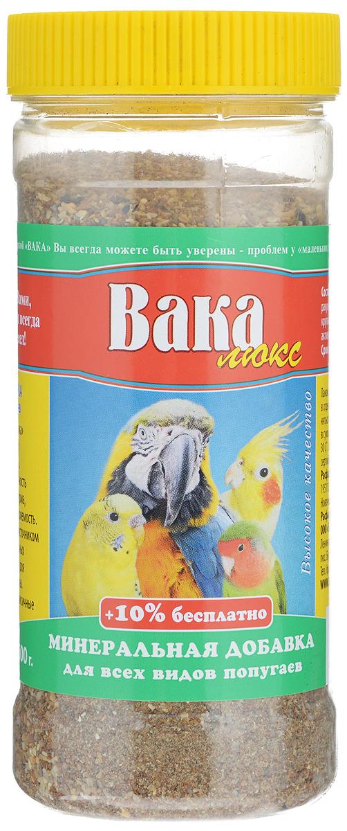 Минеральная добавка Вака Люкс, для попугаев, 600 г57378Минеральная добавка Вака Люкс подходит для всех видов попугаев. В состав лакомства входят необходимые для нормальной жизнедеятельности птиц компоненты. Песок увеличивает мышечную активность желудка и степень перемалывания корма, повышая его перевариваемость и усвояемость. Ракушечник является натуральным источником кальция, магния, йода и других полезных минеральных веществ, необходимых для правильного развития костной системы. Активированный уголь выводит токсичные вещества из организма птиц. Состав: ракушка сушеная калиброванная 95%, крупнозернистый речной песок 4%, активированный уголь 1%. Товар сертифицирован.
