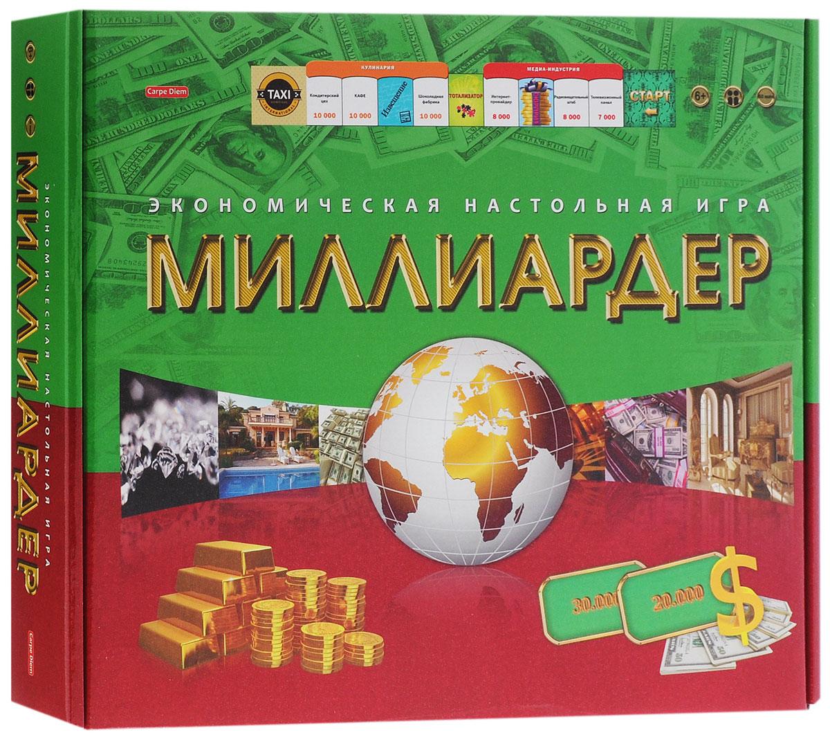 Carpe Diem Настольная игра МиллиардерИН-2227Настольная игра Carpe Diem Миллиардер - это настольная экономическая игра, обучающая торговле недвижимостью, ведению бизнеса и умению распоряжаться собственным капиталом. Юные предприниматели передвигаются по игровым клеткам поля и приобретают недвижимость, выплачивают арендную плату, расширяют собственный бизнес. Успех в игре во многом определяется выбранной стратегией предпринимателя. Приобрести ли пустой участок сейчас или чуть позже? Дать согласие на свершение сделки или отказаться? Решение этих вопросов позволит каждому заработать свои первые деньги! Примерное время игры: 60 мин. В комплект входит игровое поле, 8 фишек, 2 кубика, денежные купюры, карточки, жетоны, инструкция на русском языке.