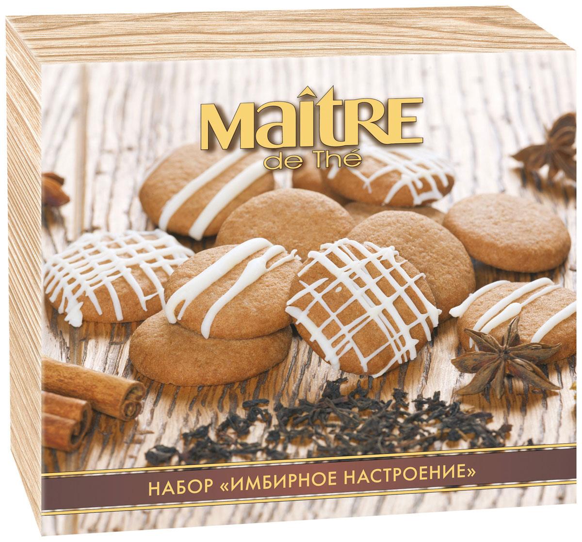 Maitre Имбирное настроение черный листовой чай, 61 гбаж043Подарочный набор в картонной коробке, в индивидуальной упаковке Имбирное печенье и листовой черный чай из коллекции Maitre de The «Кения»