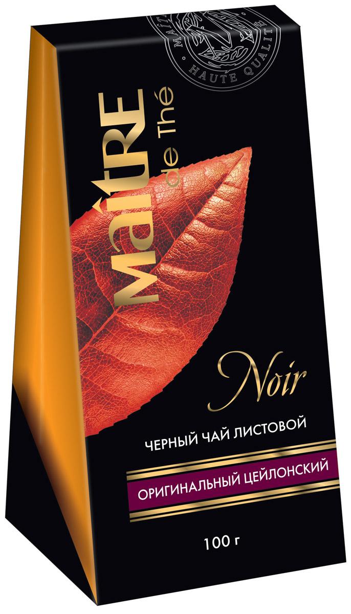 Maitre Оригинальный цейлонский крупнолистовой черный чай, 100 гбай080рОригинальный цейлонский крупнолистовой черный чай. Чайные листья, скрученные поперек, напоминают маленькие колечки. Обладает характерным терпким вкусом и насыщенным ароматом.