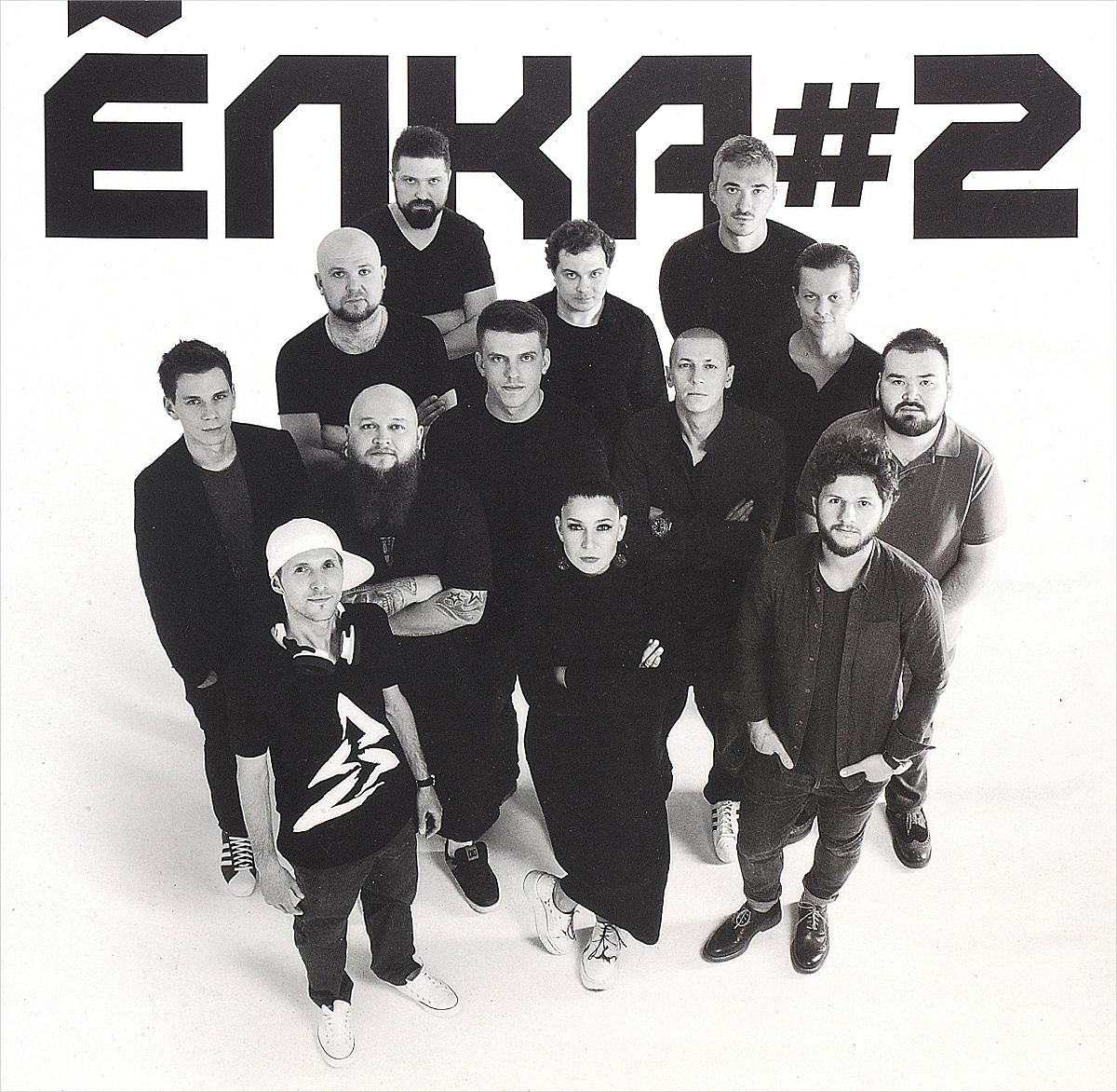 Zakazat.ru: Елка. Елка #2 (2 LP)