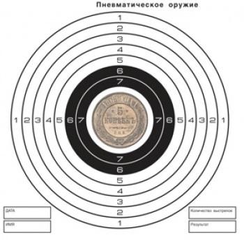 Мишень для пневматики 25м, рисунок 5 копеек. 25ЦВ5К25ЦВ5КМишень для пневматики 25м, рисунок 5 копеек. Мишень с рисунком 5 копеек предназначена для тренировок и стрельбы из пневматического оружия. В центре круга - цветное изображение пятикопеечной монеты. В упаковке 50 шт. Характеристики: - материал: картон 280 г/м - размер мишени: 140х140 мм - вес упаковки: 255 г - размер упаковки: 140х140х18 мм