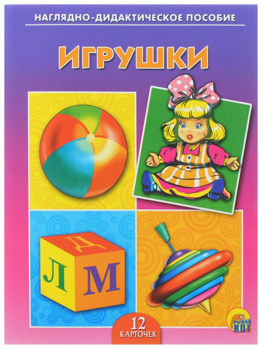Рыжий Кот Обучающие карточки ИгрушкиПД-9519Обучающие и развивающие карточки Рыжий Кот Игрушки из серии Наглядно-дидактическое пособие - незаменимые помощники в обучении детей дошкольного возраста, а также в детских садах и начальных классах школы. Они дают первичные знания об окружающем нас мире. Карточки познакомят малышей с яркими детскими игрушками. Серия включает более 40 наименований цветных ярких карточек на разные темы, которые непременно заинтересуют мальчишек и девчонок! Для удобства использования и хранения карточки можно аккуратно отделить от корешка, обрезать край и складывать их в папку-обложку. В комплекте содержится 12 карточек с ярким реалистичным рисунком.
