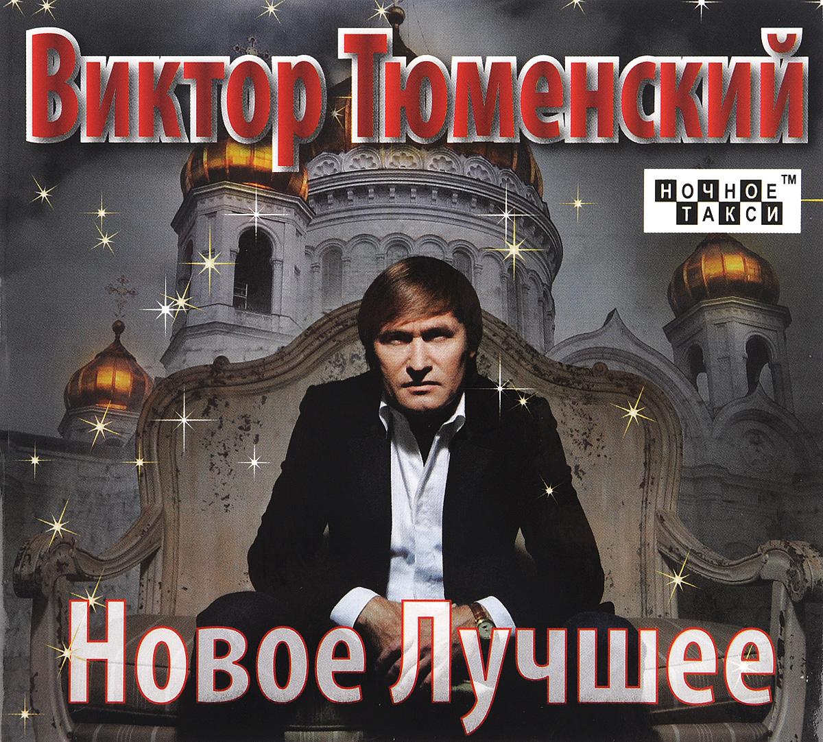 Zakazat.ru: Виктор Тюменский. Новое Лучшее