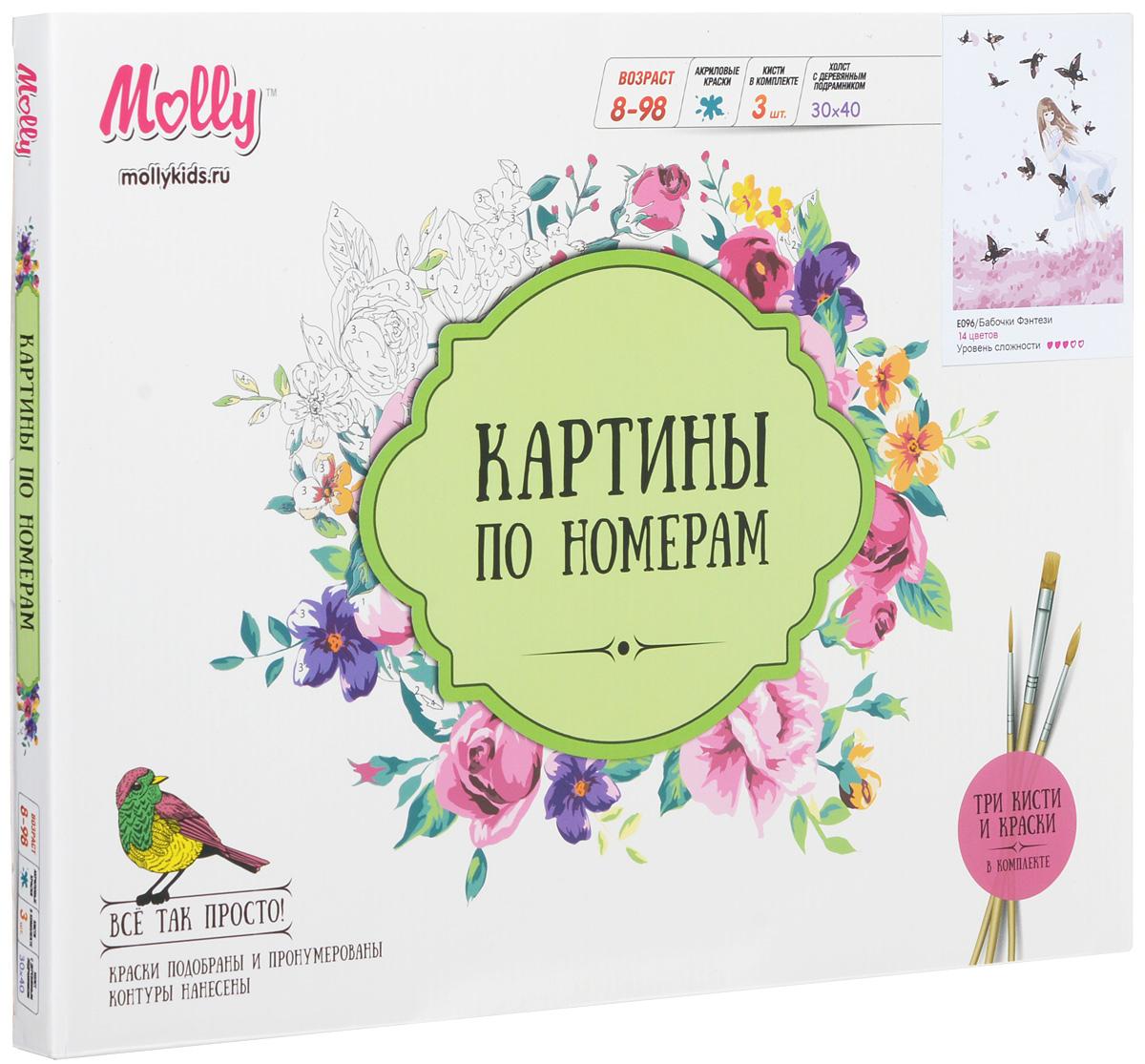 Molly Набор для рисования по номерам Бабочки Фэнтези