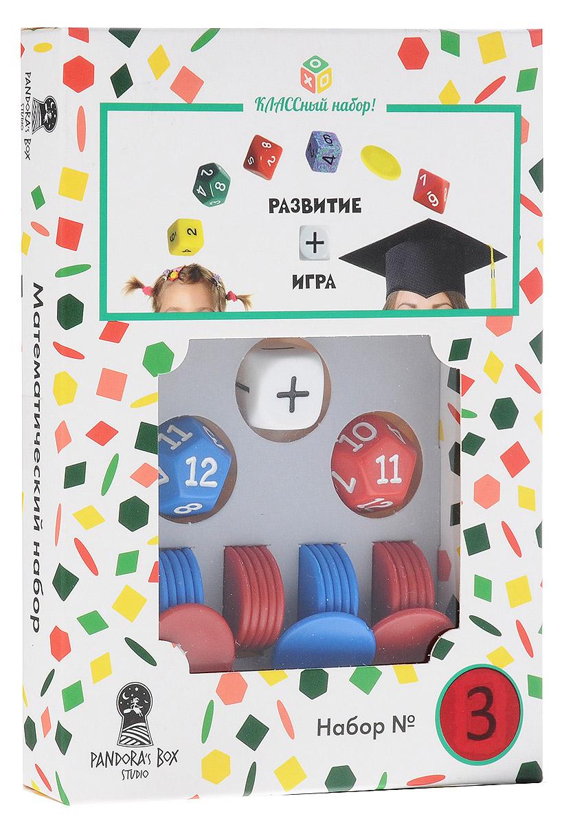 Pandoras Box Математический набор №3 цвет синий красный01PB003_синий,красныйМатематический набор №3 из серии КЛАССный набор! - это дидактический материал на кубиках для обучения детей счету и решению примеров на сложение и вычитание до 24. В наборе присутствуют фишки двух цветов, количество которых равно количеству граней соответствующего по цвету кубика. Играть и обучаться с помощью такого набора очень легко! Например, вы бросили кубики и получили пример 10+5. Выкладываем 10 фишек одного цвета в ряд на столе, рядом выкладываем 5 фишек другого цвета. Считаем все фишки и получаем ответ. При выпадении знака минус из большего числа вычитаем меньшее. Например, 12-7. Выкладываем 12 фишек одного цвета, затем кладем сверху на них 7 фишек другого цвета. Ответ получается путем подсчета незакрытых фишек. Математический набор - это легкий способ обучения счету и созданию примеров с помощью кубиков и фишек. Игровая форма уроков захватывает внимание детей и взрослых, помогая им найти общий язык. Занятия больше не выглядят скучно! Они...