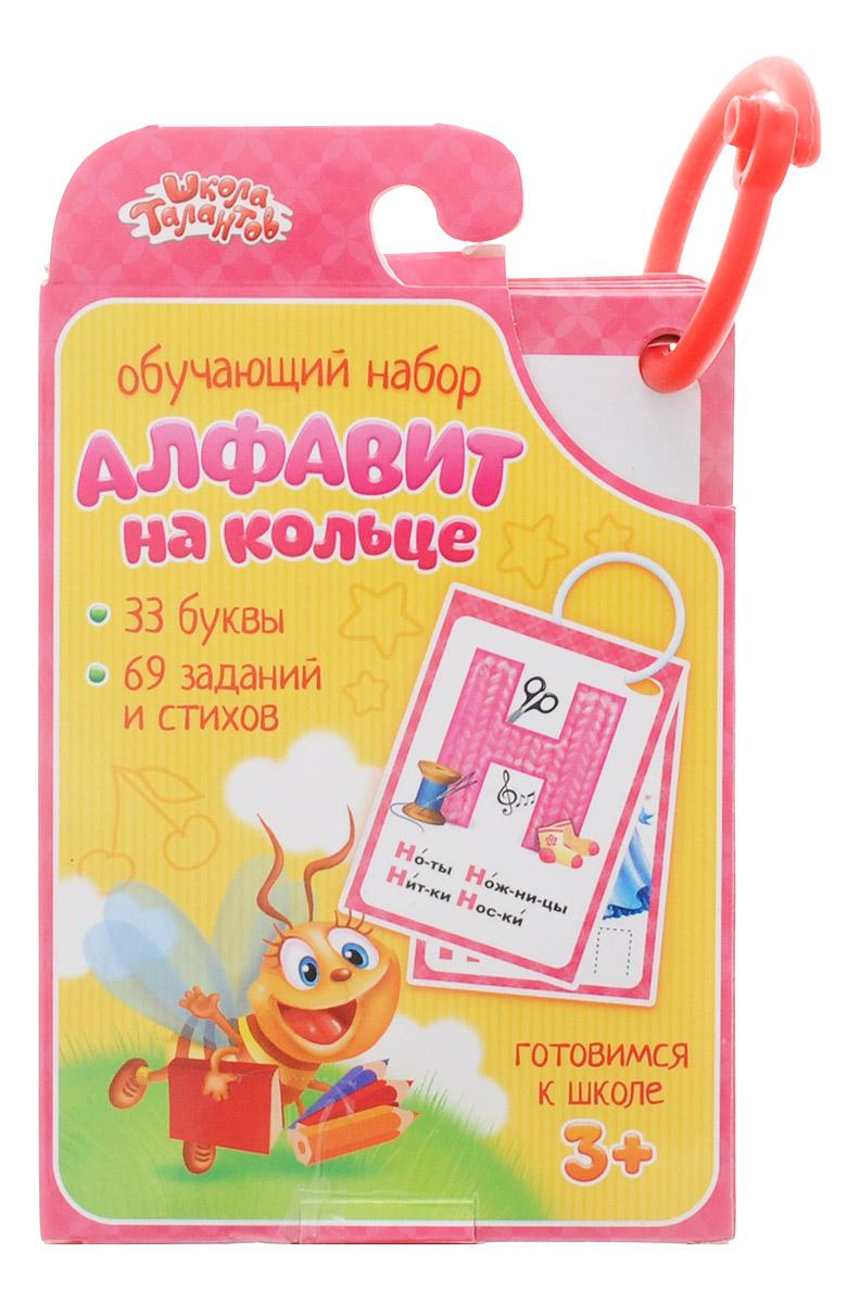 Школа талантов Обучающие карточки Алфавит на кольце цвет розовый1153537В наборе Алфавит на кольце вы найдёте карточки с заданиями, стихами и буквами. Пластиковое кольцо и удобная коробочка позволят сохранить весь комплект карточек. Вы можете снять колечко и использовать карточки по одной. В наборе вы также найдёте полезные советы по обучению для родителей и дополнительные задания. Комплект содержит 69 заданий и стихов, 33 буквы. Обучающий набор Алфавит на кольце может использоваться как дидактический материал для изучения букв, звуков и алфавита дома или в детских садах и дошкольных образовательных учреждениях. Помогите своему малышу превратить изучение алфавита в увлекательную игру!