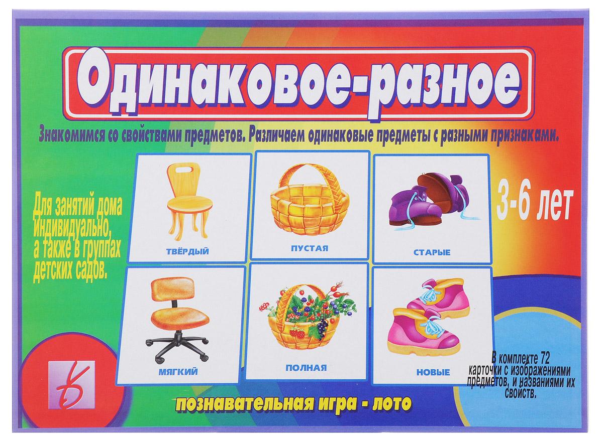 Весна-Дизайн Настольная игра Одинаковое-разное679870Настольная игра Весна-Дизайн Одинаковое-разное для ребенка 3-6 лет, которая поможет малышу познакомиться со свойствами предметов, научиться различать одинаковые предметы с разными признаками, развить зрительное восприятие, произвольное внимание, логическое мышление и связную речь. Перед началом игры разрежьте большие карты по пунктирным линиям, у вас получится 72 карточки. Для занятий дома индивидуально, а также в группах детских садов. Желаем успеха!