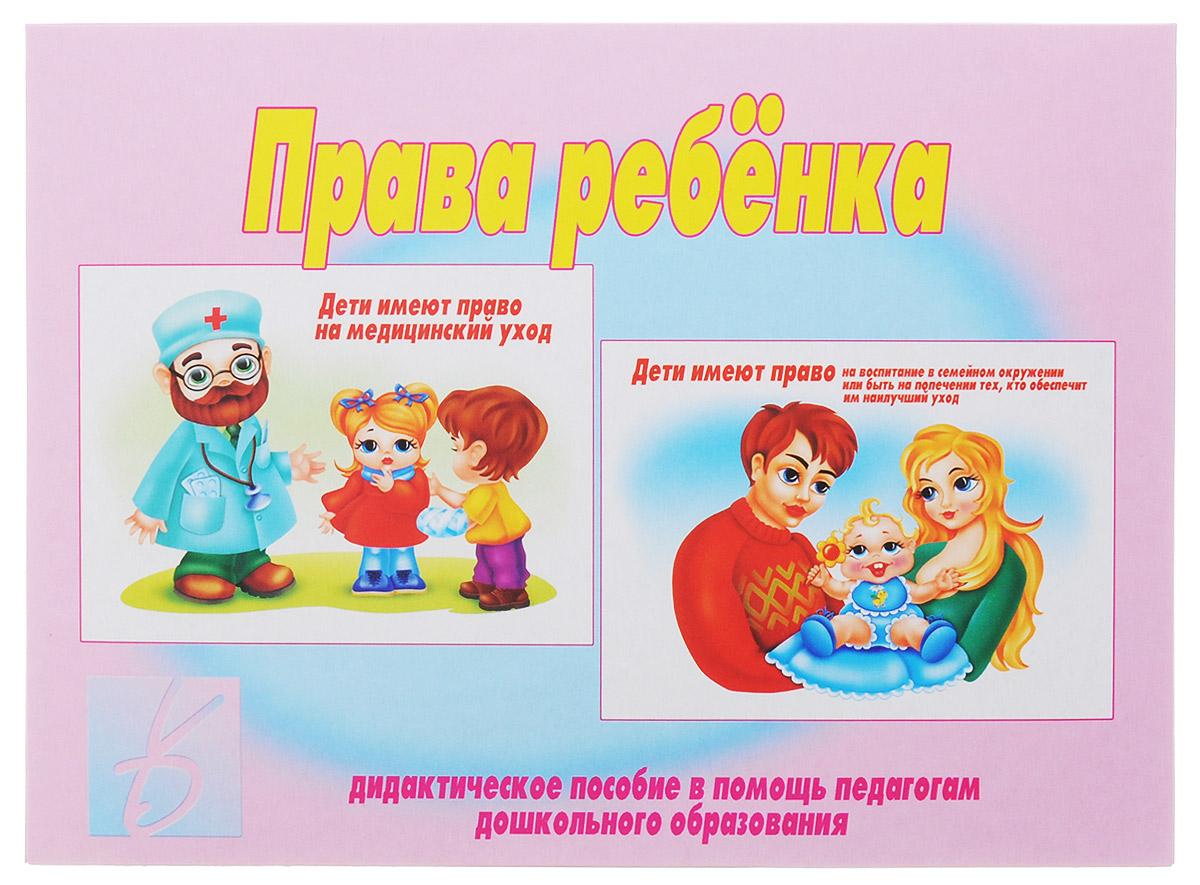 Весна-Дизайн Настольная игра Права ребенка679942Настольная игра Весна-Дизайн Права ребенка - это дидактическое пособие в помощь педагогам дошкольного образования. Каждый ребенок на свете имеет право на счастливое детство. Это право защищено международными правовыми актами. Используя данный материал в доступной игровой форме расскажите ребенку о праве на родительскую заботу, бесплатное обучение, безопасные условия жизни. Ребенок не должен подвергаться жестокому обращению или эксплуатации. Эти и другие темы изображены на картинках. В форме игры или беседы формируйте у ребенка правильный и справедливый взгляд на жизненные ситуации, ведь дети станут взрослыми. Если ребенок сыт и здоров, получает необходимое лечение и любовь близких и ценит все это, он никогда не станет смеяться над ребенком-инвалидом или пожилым человеком. Зная, что такое жестокое обращение и то, что это недопустимо, малыш никогда сам не будет жесток к людям, животным и природе. Любите своих детей и они ответят вам тем же. Желаем...