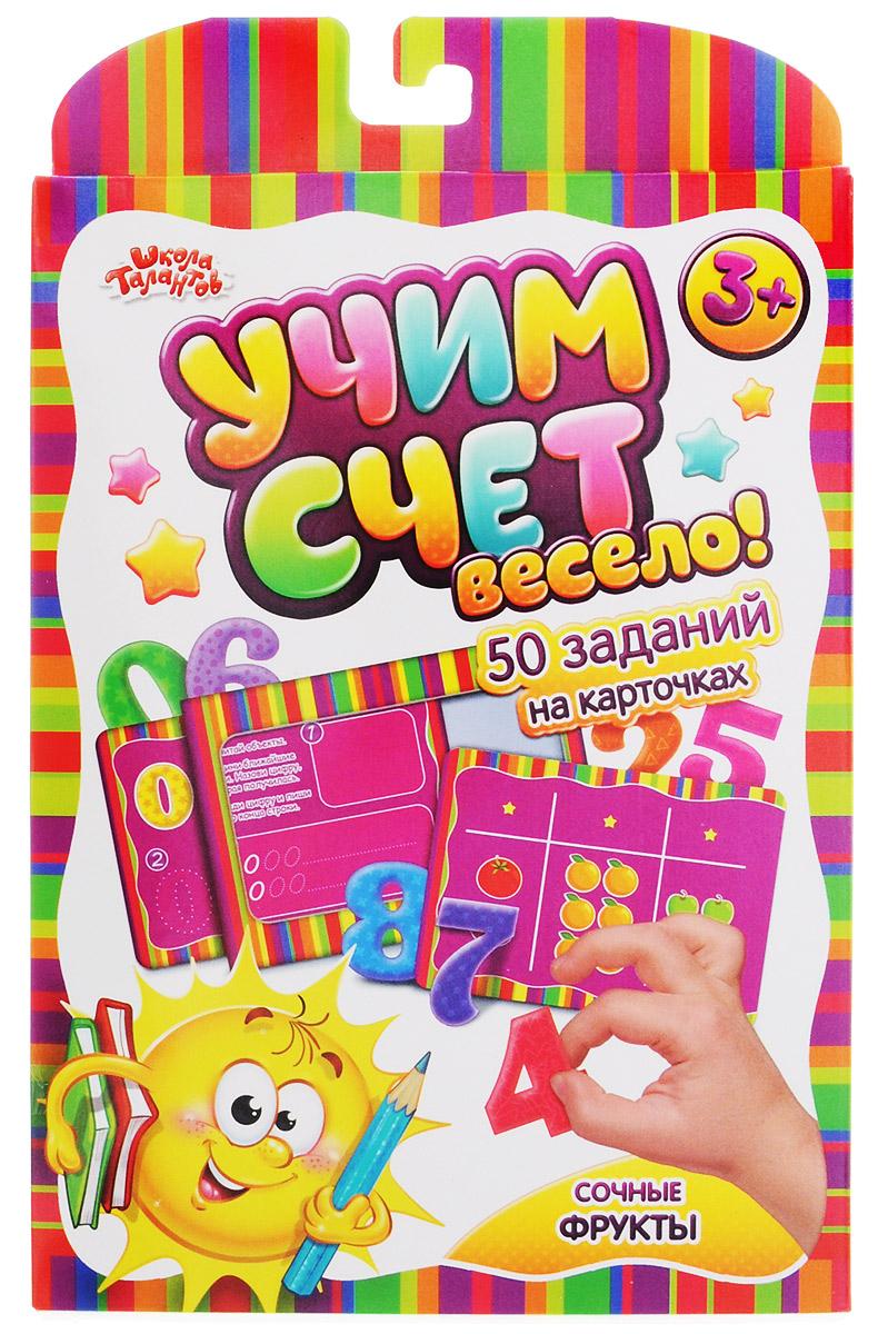 Школа талантов Обучающие карточки Учим счет весело Сочные фрукты1153512В наборе Учим счет весело. Сочные фрукты вы найдёте карточки с играми, игровой конверт, ножку-подставку и буквы из плотного картона. Комплект содержит 50 заданий на карточках. Помогите малышу превратить изучение счёта в увлекательную игру. Вы можете прикрепить к конверту ножку-подставку для более комфортного чтения задания, а можете использовать конверт с карточками в горизонтальном положении. Карточки имеют специальное многоразовое покрытие, на котором удобно писать фломастерами или маркерами для досок, выполняя задания. Как только задание выполнено, достаточно просто протереть карточку влажной тряпочкой. Теперь можно снова и снова играть и выполнять задания, а также учиться считать. Плотная коробочка позволит сохранить весь комплект карточек и картонные цифры. Занимательные игры Обводи цифры и учись писать, Решай примеры, Сколько предметов в поле? увлекут ребенка и пробудят интерес к знаниям. Учитесь считать, выполняйте задания, составляйте примеры из комплекта...