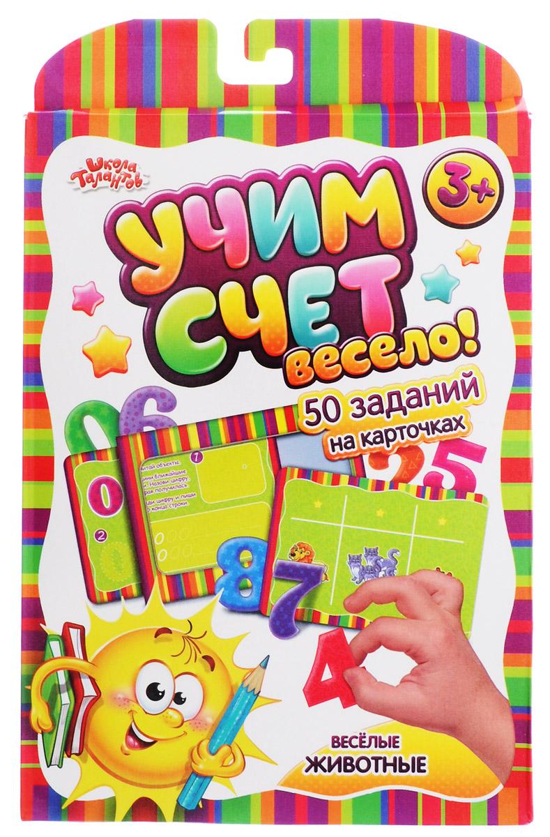 Школа талантов Обучающие карточки Учим счет весело Веселые животные1153511В наборе Учим счет весело. Веселые животные вы найдёте карточки с играми, игровой конверт, ножку-подставку и буквы из плотного картона. Комплект содержит 50 заданий на карточках. Помогите малышу превратить изучение счёта в увлекательную игру. Вы можете прикрепить к конверту ножку-подставку для более комфортного чтения задания, а можете использовать конверт с карточками в горизонтальном положении. Карточки имеют специальное многоразовое покрытие, на котором удобно писать фломастерами или маркерами для досок, выполняя задания. Как только задание выполнено, достаточно просто протереть карточку влажной тряпочкой. Теперь можно снова и снова играть и выполнять задания, а также учиться считать. Плотная коробочка позволит сохранить весь комплект карточек и картонные цифры. Занимательные игры Обводи цифры и учись писать, Решай примеры, Сколько предметов в поле? увлекут ребенка и пробудят интерес к знаниям. Учитесь считать, выполняйте задания, составляйте примеры из...