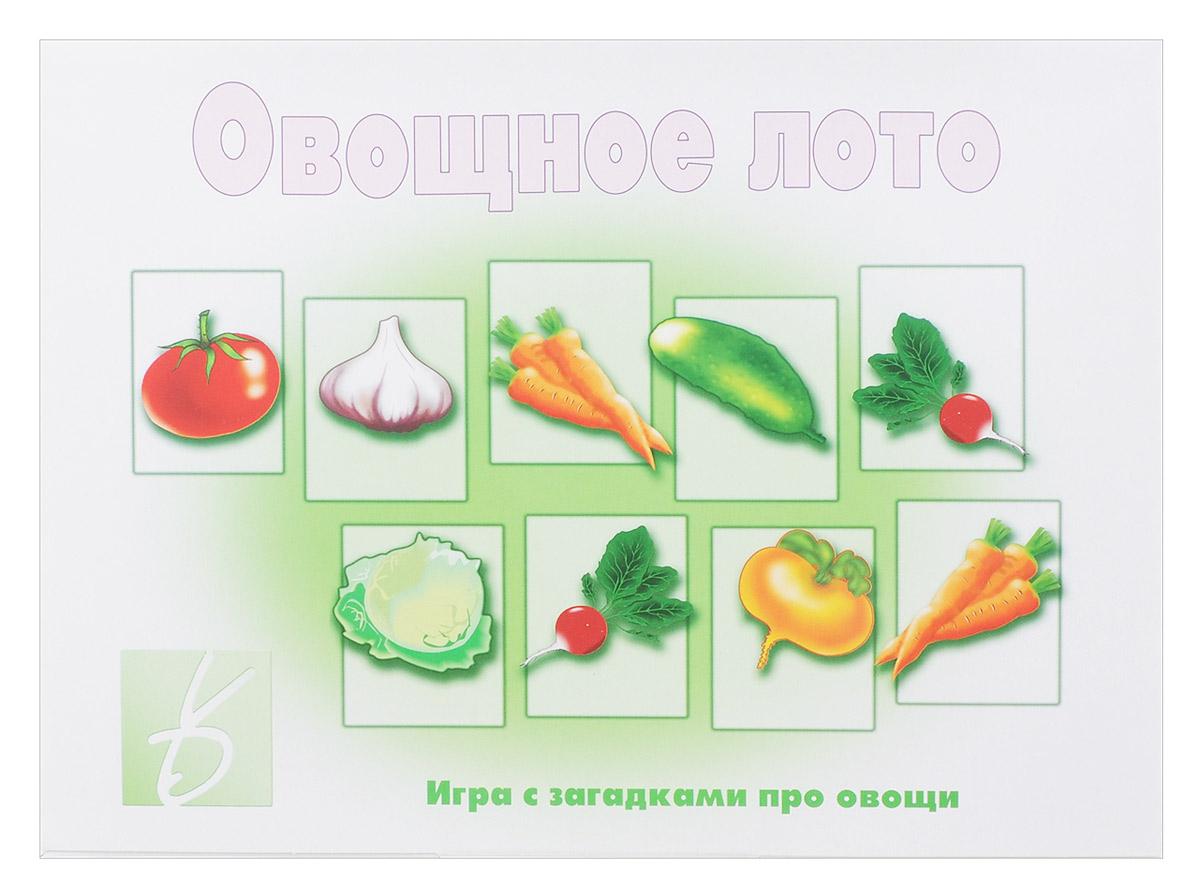 Весна-Дизайн Настольная игра Овощное лото679869Настольная игра Весна-Дизайн Овощное лото - это игра с загадками про овощи. В игре могут участвовать от 2 до 6 человек. Каждому из игроков раздают одинаковое количество больших карточек с изображениями овощей. Один из игроков достает по одной карточке из колоды цветных карт и читает загадку остальным игрокам. Давать ответ на загадку имеет право только игрок, на большой карте которого нарисован (закрытые рисунки не в счет) данный овощ. После правильного ответа он закрывает этой карточкой одноименную картинку и читает следующую загадку. В случае, если один из игроков дает подсказку то у него снимается одна из закрывшихся карточек (когда такой карточки нет, то он не участвует в отгадывании следующего ответа). Если никто из игроков не отгадывает ответ, то загадку читает прежний участник игры, а эта карточка убирается обратно в колоду загадок. Победителем игры считается тот, кто первым закроет свою большую карточку.