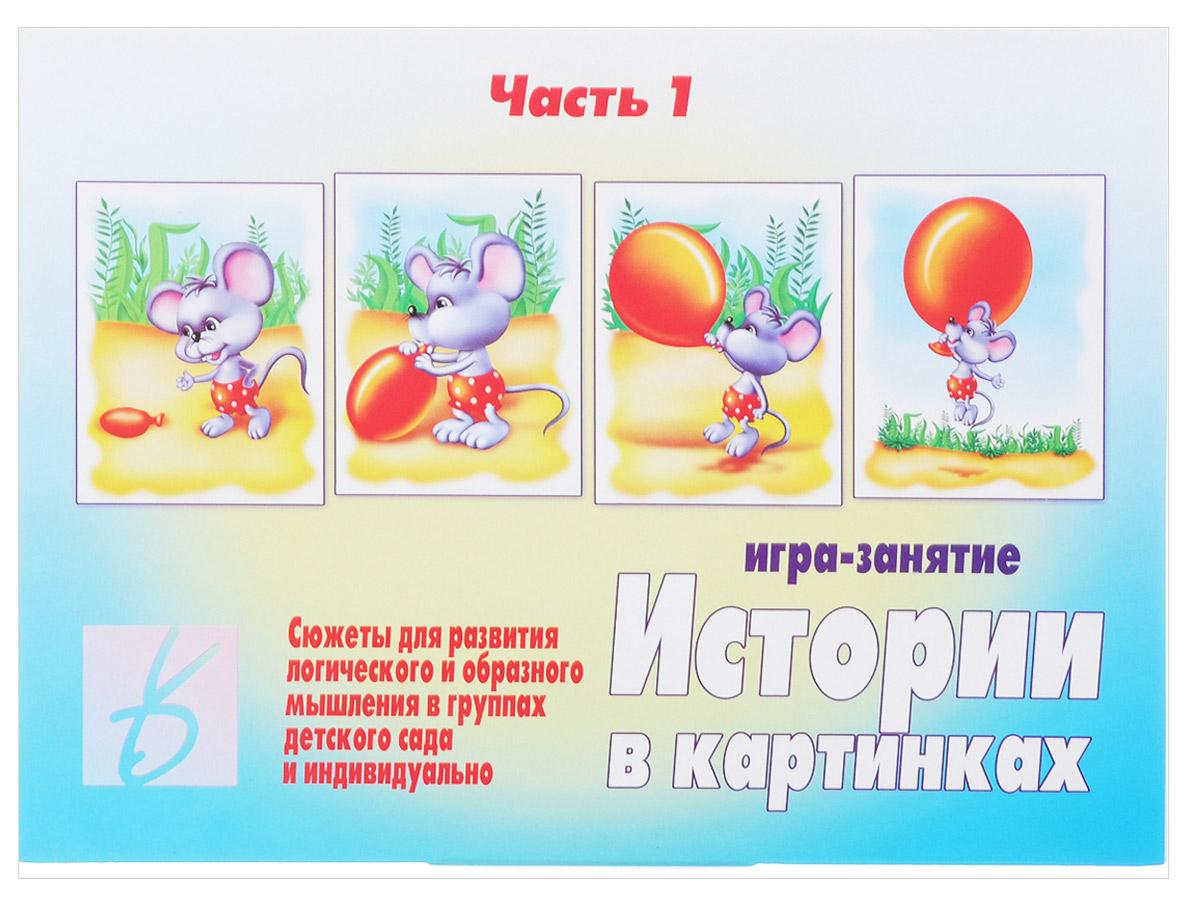Весна-Дизайн Настольная игра Истории в картинках679845Настольная игра Весна-Дизайн Истории в картинках для развития логического и образного мышления в группах детского сада и индивидуально. Разрезав карты по пунктирным линиям, вы получите несколько комплектов карточек, используя которые ребенок сможет составить забавные рассказы. Количество историй может быть любым и ограничено лишь фантазией малыша. Рассортируйте карточки по группам с одними и теми же участниками, например, утенок и цыпленок, мальчик и щенок и другие. Пусть ребенок назовет участников истории, место, где она происходит (водоем, лужайка, песочник), а также время года и количество картинок в данной истории. Если малыш затрудняется начать историю, помогите ему. Во время составления рассказа обратите внимание малыша на различные подробности рисунка, например, почему утенок может плавать, а цыпленок нет, что такое кувшинка, какая стоит погода и так далее, что поможет раз от раза делать ваши истории все интереснее. Раздав картинки ребенку,...