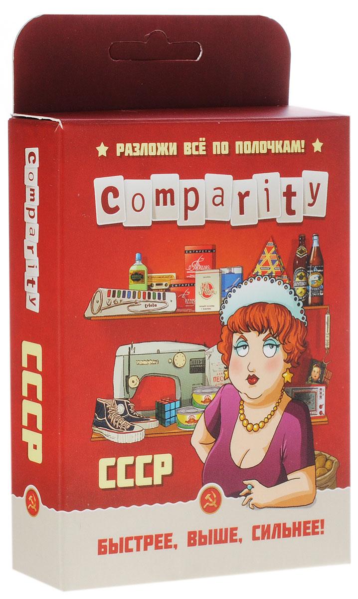 Magellan Настольная игра Comparity СССРMAG01830Magellan Настольная игра Comparity СССР - это игра с карточками для компании из 2-5 человек. На каждой карточке указана какая-то советская вещь, а на обороте карточки - цена этой вещи. Игроки располагают карточки по увеличению цены, но могут при этом блефовать и проверять соперников, правильно ли они выложили свои карты. Цель игры - быстрее избавиться от своих карт. В комплекте 100 карт, инструкция на русском языке.