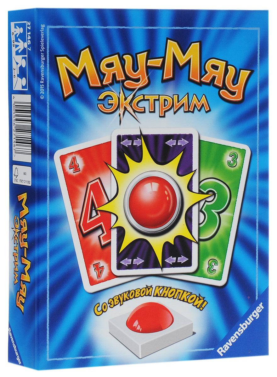 Ravensburger Настольная игра Мяу-Мяу Экстрим27146Настольная игра Ravensburger Мяу-Мяу. Экстрим это увлекательная и захватывающая карточная игра для всей семьи! Больше темпа - больше удовольствия! В этой классической карточной игре с изюминкой вы должны не только класть подходящие карты друг на друга, но и прилежно звонить. Только бдительный, прилежно нажимающий на красную кнопку игрок, сможет первым избавиться от всех своих карт. В игре побеждает игрок, выигравший три раунда подряд. Соревнуясь друг с другом в настольной игре Мяу-Мяу. Экстрим у детей развивается логическое мышление, быстрота реакции, внимательность, аналитические способности. В комплект входит: 60 игровых карт, звуковая кнопка, работающая от двух батареек типа LR44 (входят в набор), 12 фишек.