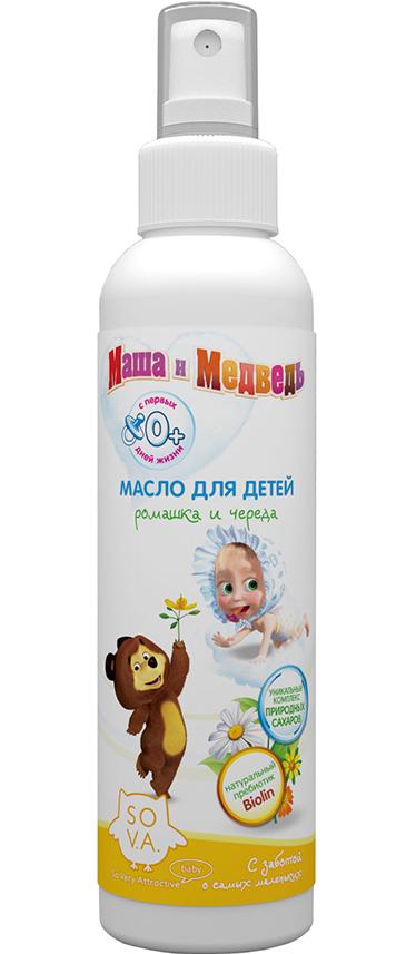 Маша и Медведь Масло ухаживающее от 0 лет13313464В первые годы жизни кожа малыша наиболее уязвима. Нарушение естественной миктрофлоры снижает ее защитные свойства, повышая риск развития небрагоприятных реакций кожи. Чтобы защитить чувствительную детскую кожу и подарить ей бережный уход, в состав космсметической серии включен натуральный прибиотик Biolin. Детское ухаживающее масло эффективно увлажняет кожу, не оставляя липкой масляной пленки. Благодаря легкой текстуре позволяет коже дышать, ухаживая за ней после купания и смены подгузника. Уникальный комплекс природных сахаров способствует укреплению защитных свойств кожи, предотвращая появление опрелостей.