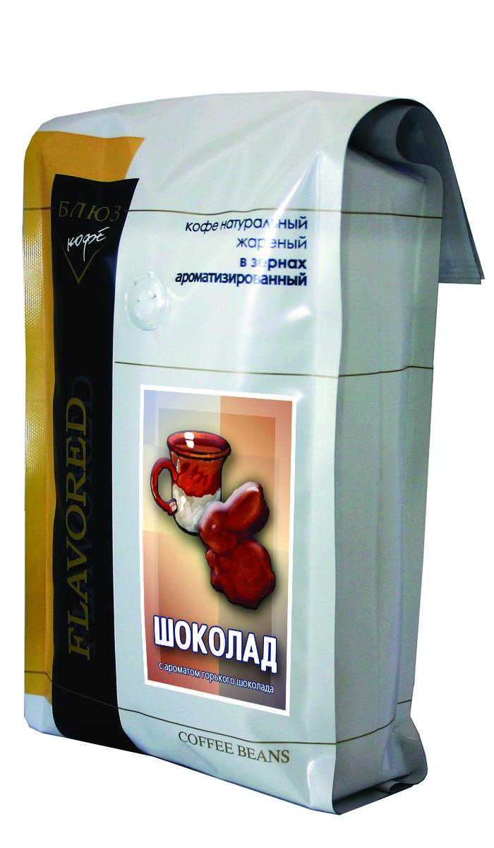 Блюз Ароматизированный Шоколад кофе в зернах, 1 кг4600696110067Блюз Шоколад по праву занимает одну из ведущих позиций на рынке ароматизированного кофе. Идеальный выбор для тех, кто ценит разнообразие вкусов, но при этом отдает дань классике. Этот кофе сочетает в себе вкус отборных сортов Арабики и полный, насыщенный аромат натурального горького шоколада.