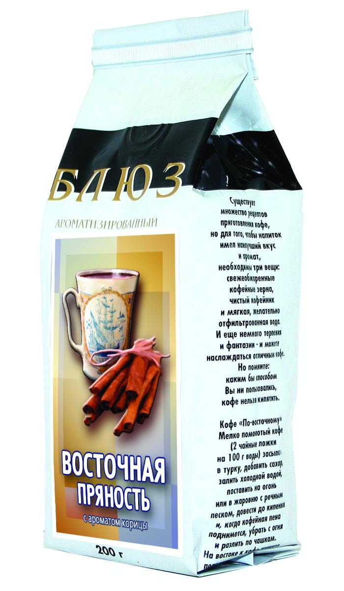 Блюз Ароматизированный Восточная пряность кофе в зернах, 200 г4600696120103Аромат корицы в кофе Блюз Восточная пряность не теряется, но и не давит на истинно кофейный. Корица лишь подчеркивает тот яркий вкус, который вы привыкли ожидать от хорошего кофе. Вместе с тем ее неповторимый аромат - мягкий и обволакивающий, всегда новый и свежий. Недаром корица - самый древний и традиционный аромат, применяемый для кофейных напитков.