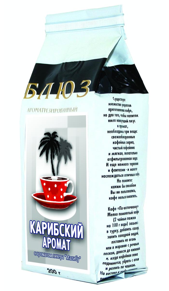 Блюз Ароматизированный Карибский аромат кофе в зернах, 200 г