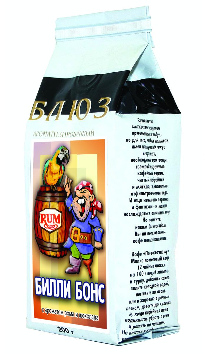 Блюз Ароматизированный Билли Бонс кофе в зернах, 200 г4600696120141Ароматизированный кофе Блюз Билли Бонс. Шутливое название этому сорту кофе дали, прежде всего из-за приверженности всех известных науке пиратов и Билли Бонса, в частности, к крепкому, обжигающему ямайскому рому. Столь любимый во все времена аромат этого напитка, приготовленного из сахарного тростника, смягчили вкусом молочного шоколада. Кофе с ароматом рома и шоколада, Билли Бонс выпил бы с еще большим удовольствием, и с большей пользой для здоровья.