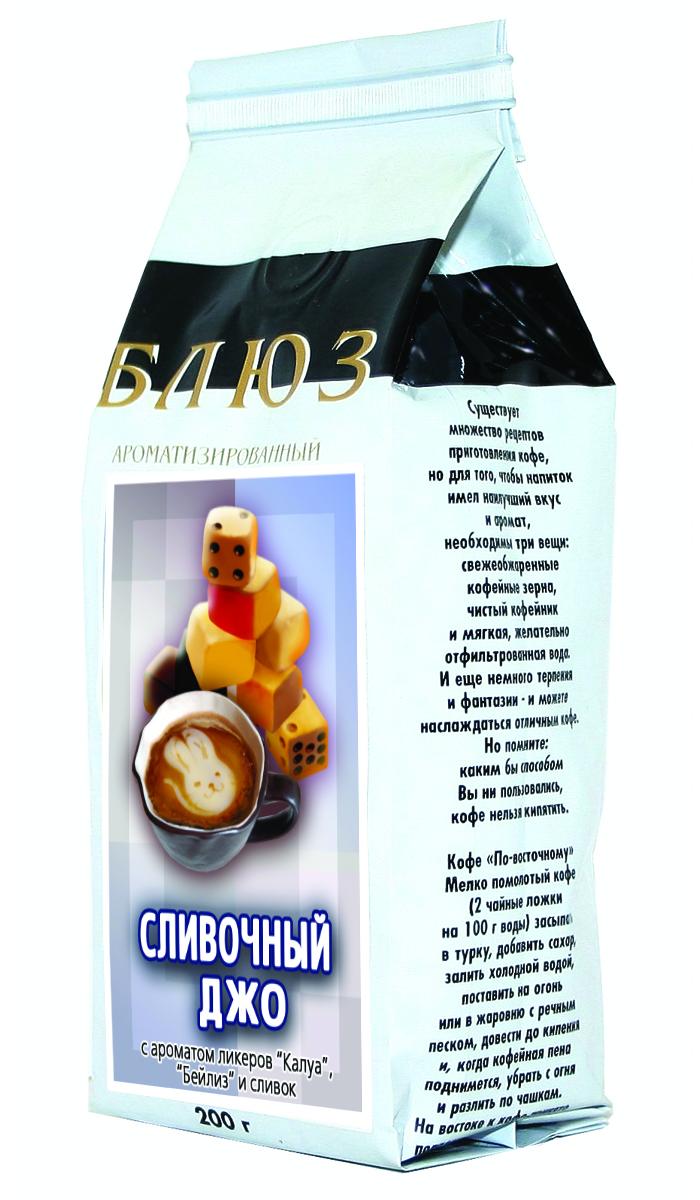 Блюз Ароматизированный Сливочный Джо кофе в зернах, 200 г4600696120189Имя сорта Блюз Сливочный Джо повторяет название популярного во всем мире кофейного коктейля. В основе его поистине аристократического вкуса - терпкий кофе, подчеркнутый вкусом ликера Калуа, оттененный мягким вкусом Бейлиса и смягченный нежностью свежих сливок. В таком сочетании ваш кофе покажется вам удивительно мягким и нежным.