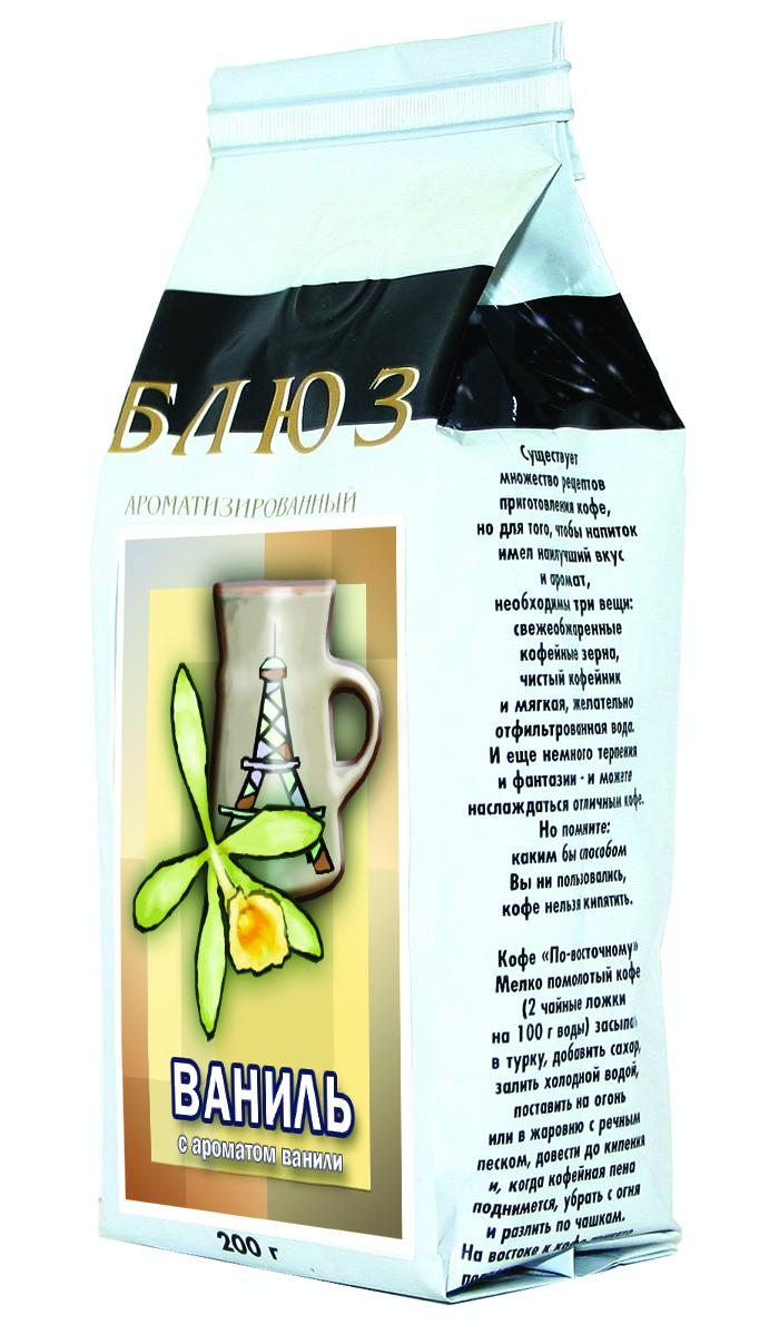 Блюз Ароматизированный Ваниль кофе в зернах, 200 г4600696120196Ароматизированный кофе Блюз Ваниль - приятная терапия на протяжении всего рабочего дня. Аромат ванили рекомендуется вдыхать во время приступов гнева. Запах ее бодрит, снимает раздражение, бессонницу, усталость, проясняет ум и придаёт чувственность.