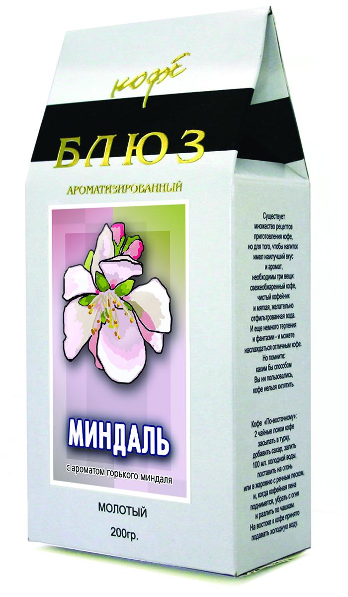Блюз Ароматизированный Миндаль кофе молотый, 200 г
