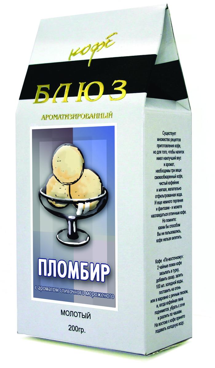 Блюз Ароматизированный Пломбир кофе молотый, 200 г4600696121117Терпкий кофе, смягченный вкусом настоящего сливочного мороженного, аромат нежной молочной пены в вашей чашке и тонкая нотка ванили, оттеняющая яркую горечь арабики. Все это - кофе Блюз с ароматом пломбира. Вкус этого мороженого как будто создан для того, чтобы наслаждаться им с кофе. Ведь такие привычные по одиночке, эти ощущения, смешиваясь, многократно усиливают результат.