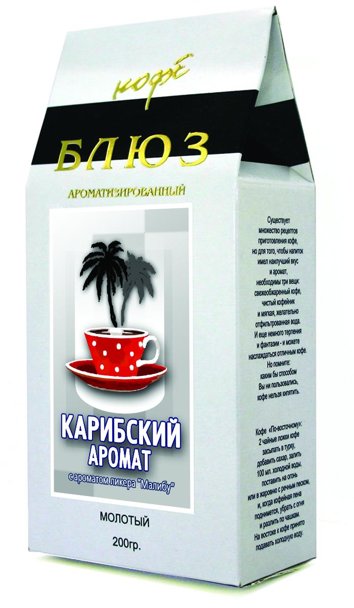 Блюз Ароматизированный Карибский аромат кофе молотый, 200 г