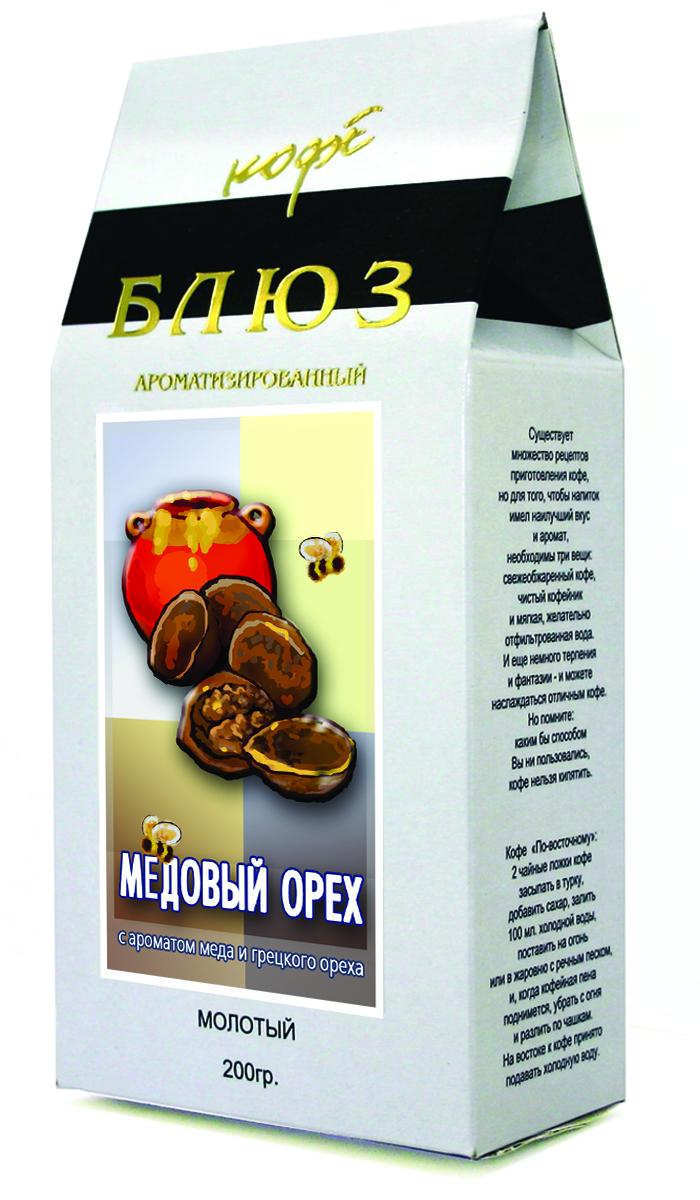 Блюз Ароматизированный Медовый орех кофе молотый, 200 г4600696121162Горьковатый вкус грецкого ореха, сладость свежего пчелиного меда, вкус крепкого черного кофе. Все это заставляет по-новому взглянуть вокруг. Энергия и азарт, вкус силы к новым свершениям. Все эти ощущения подарит вам кофе Блюз Медовый орех кофе. Ведь его рецепт древнее самой матушки природы.