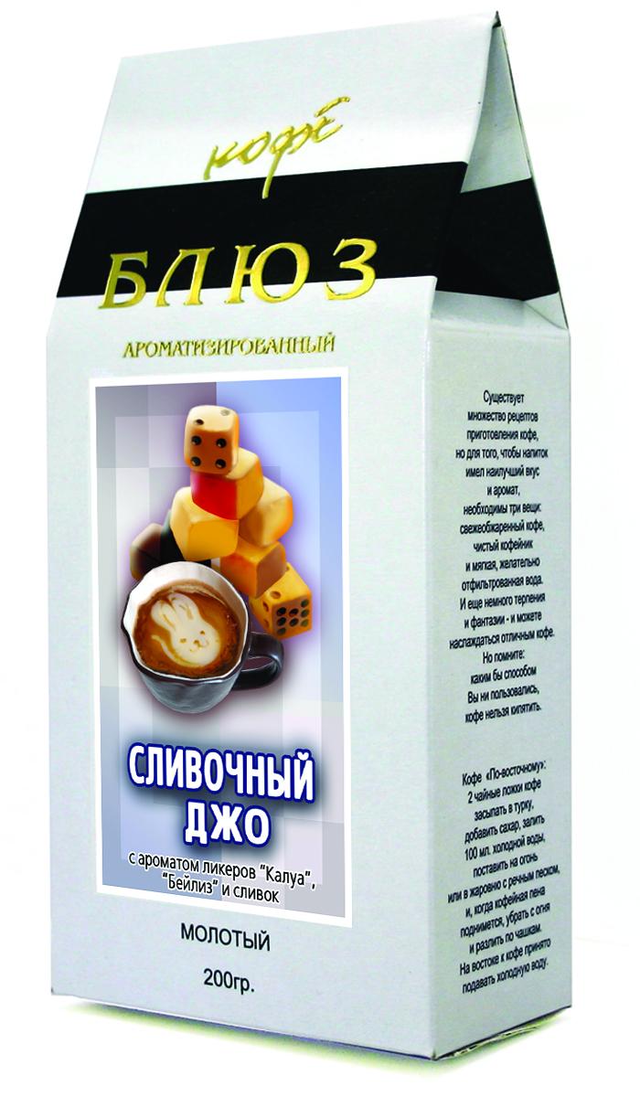 Блюз Ароматизированный Сливочный Джо кофе молотый, 200 г4600696121186Имя сорта Блюз Сливочный Джо повторяет название популярного во всем мире кофейного коктейля. В основе его поистине аристократического вкуса - терпкий кофе, подчеркнутый вкусом ликера Калуа, оттененный мягким вкусом Бейлиса и смягченный нежностью свежих сливок. В таком сочетании ваш кофе покажется вам удивительно мягким и нежным.