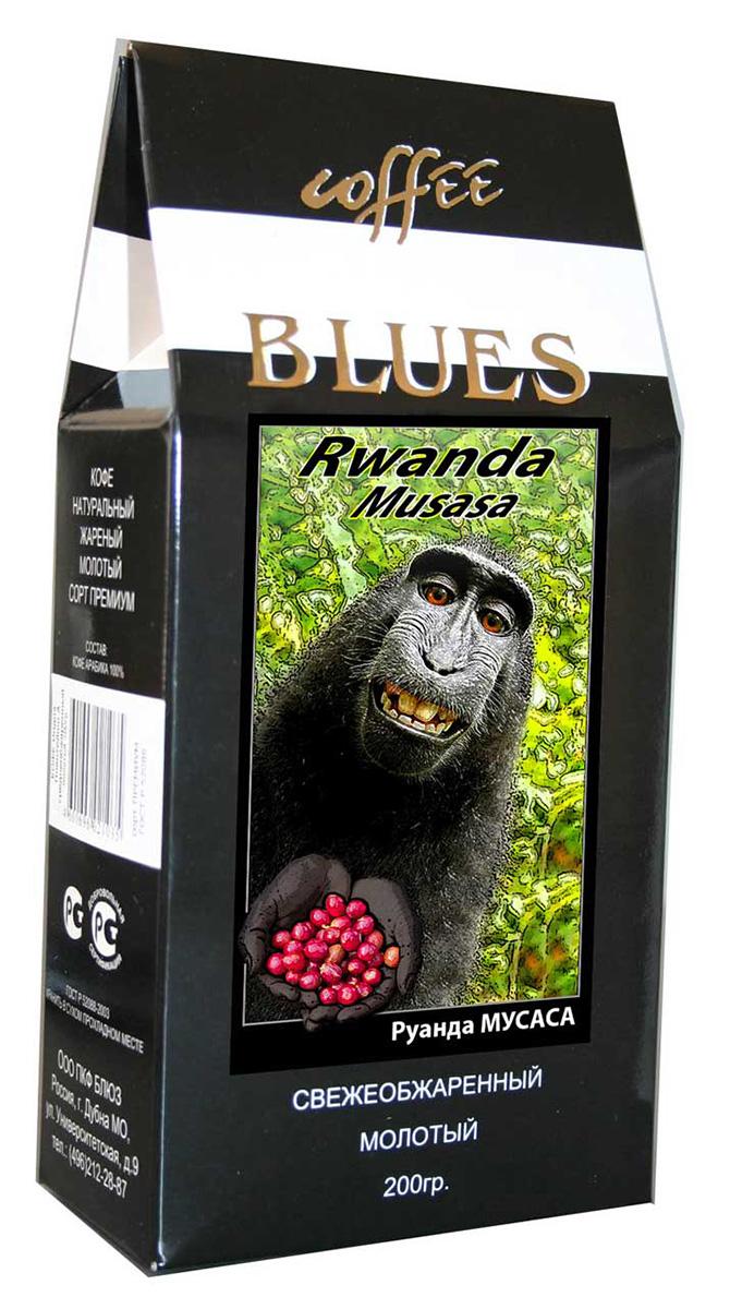 Блюз Руанда Мусаса кофе молотый, 200 г4600696021158Насыщенные вулканические почвы, а так же близость к экватору, создают идеальные условия для выращивания отличного кофе Блюз Руанда Мусаса. Арабика из Руанды имеет нежный, ненавязчивый фруктово-древесный аромат, обладает терпким вкусом с ярко выраженной кислинкой и нотками лимона и сливы.
