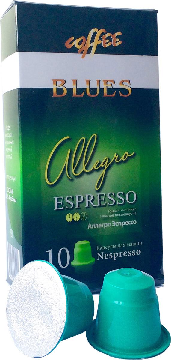 Блюз Эспрессо Аллегро кофе молотый в капсулах, 55 г4600696301021Блюз Эспрессо Аллегро - кофе из насыщенной 100% арабики с тонкой, слегка винной кислинкой, бодрящими сочными фруктовыми нотками и нежным послевкусием со сладким ароматом. Капсулы для машин Неспрессо.