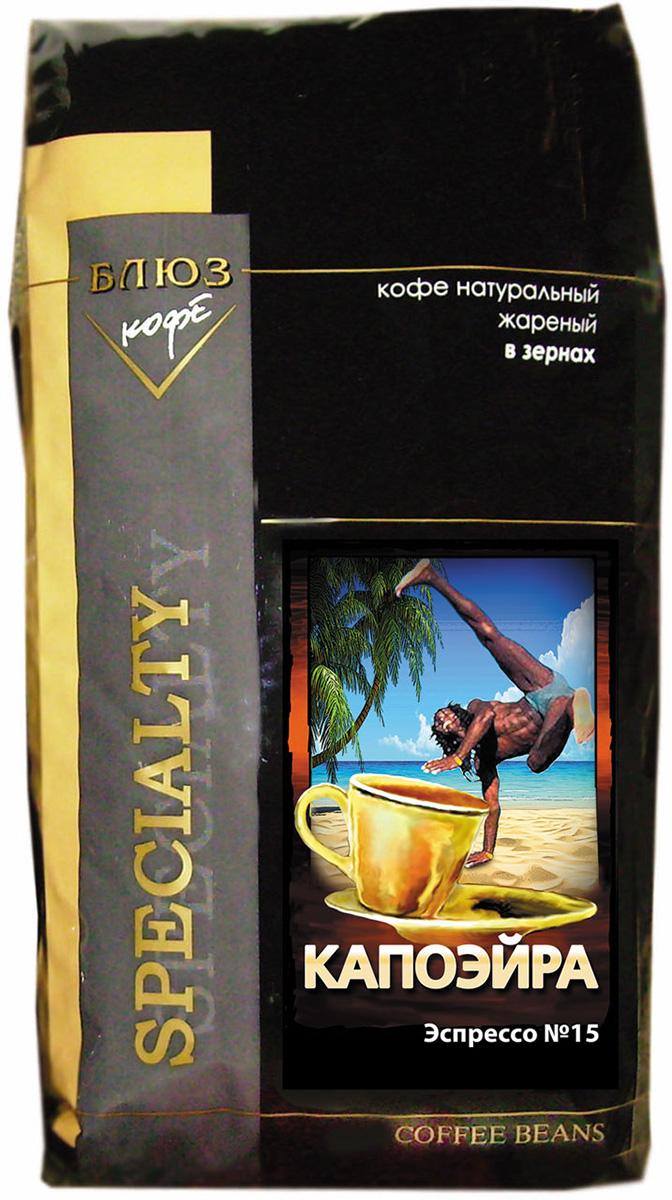 Блюз Эспрессо Капоэйра кофе в зернах, 1 кг4600696310153Эспрессо Блюз Капоэйра – это смесь африканских сортов арабики. Именно благодаря тонкому подбору состава и обжарке, вкус напитка получился мягким и сбалансированным, а сдержанная кислинка придает настою пикантность с ярким шоколадным послевкусием. Бразильская капоэйра – комбинация танца-борьбы и музыки. Подобное сочетание противоположностей в эспрессо Блюз Капоэйра – это мягкий вкус с ароматом музыки и буйным послевкусием танца.