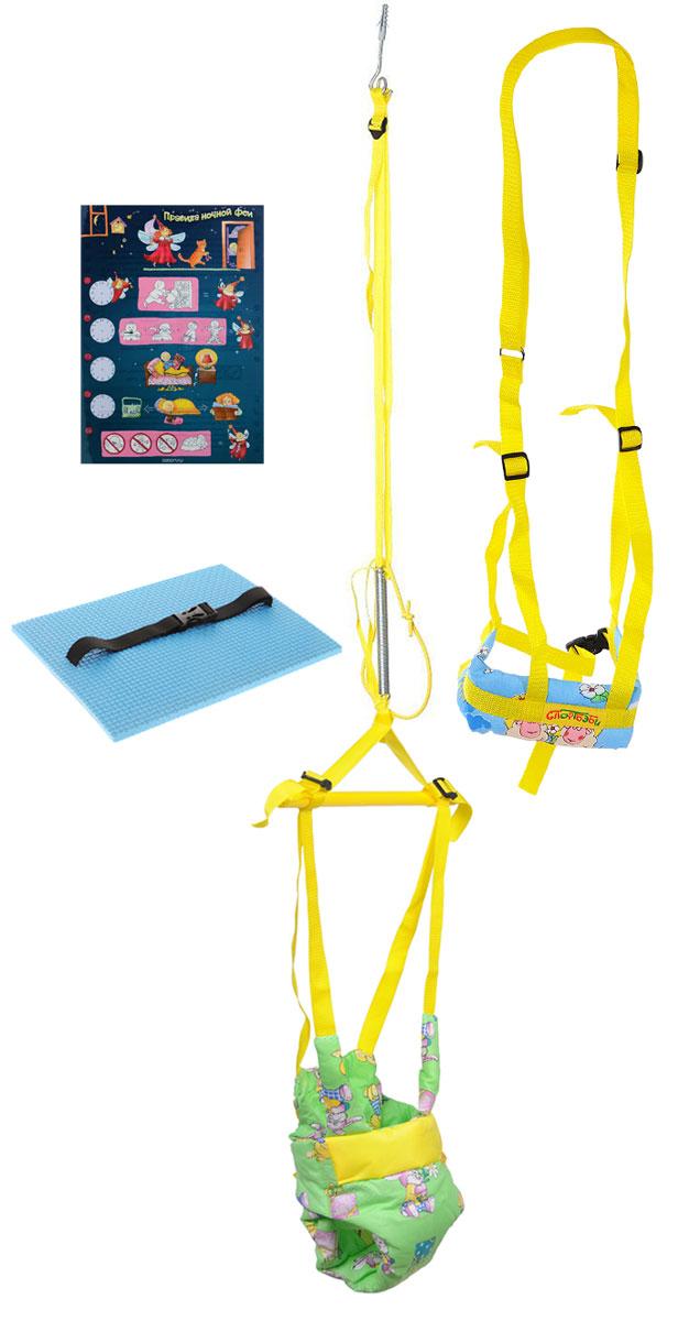 Спортбэби Подарочный набор 6 в 1 цвет салатовыйип.0007_салатовыйВ подарочный набор Спортбэби входят прыгунки 3 в 1, вожжи, коврик, игра Прыгунки Спортбэби Прыгунки-качели - это первый спортивный тренажер вашего малыша. Это приспособление для прыжков, которое крепится в дверном проеме. Ребенок фиксируется в сиденье-штанишках, и, отталкиваясь от пола, может прыгать или раскачиваться как на качелях. Можно начинать их использовать уже с 6 месяцев. Прыгунки подарят ребенку радость от активного движения и уверенного владения собственным телом. Научить малыша прыгать легко, ведь у детей есть врожденный рефлекс - отталкиваться ногами от опоры. Тренажер можно использовать для ребенка в возрасте от 6 месяцев и до двух лет. В возрасте от двух до пяти лет тренажер можно использовать как трапецию. Благодаря прыгункам улучшается координация движений ребенка. Малыш радуется, обучаясь хорошо владеть собственным телом. Вожжи для детей Первые шаги используются как страховка для ребенка, начинающего ходить. Данная модель, в отличие...
