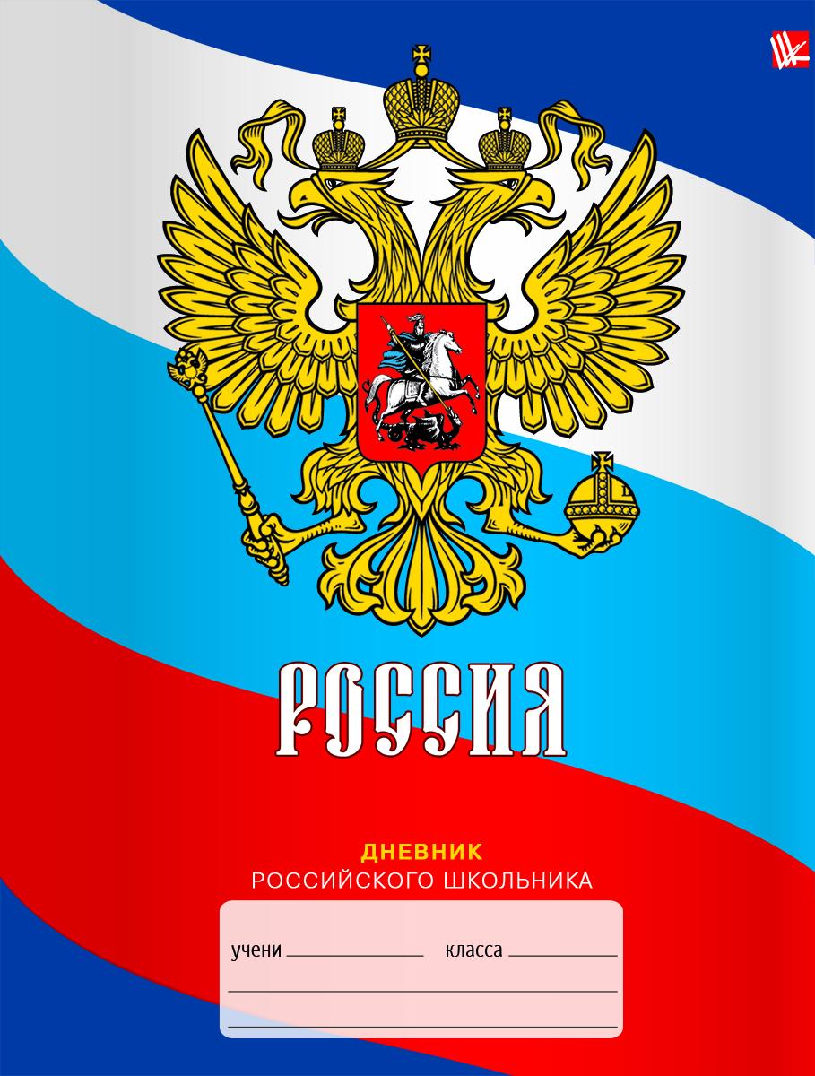 Канц-Эксмо Дневник российского школьника для 5-11 классов ДРИ164801