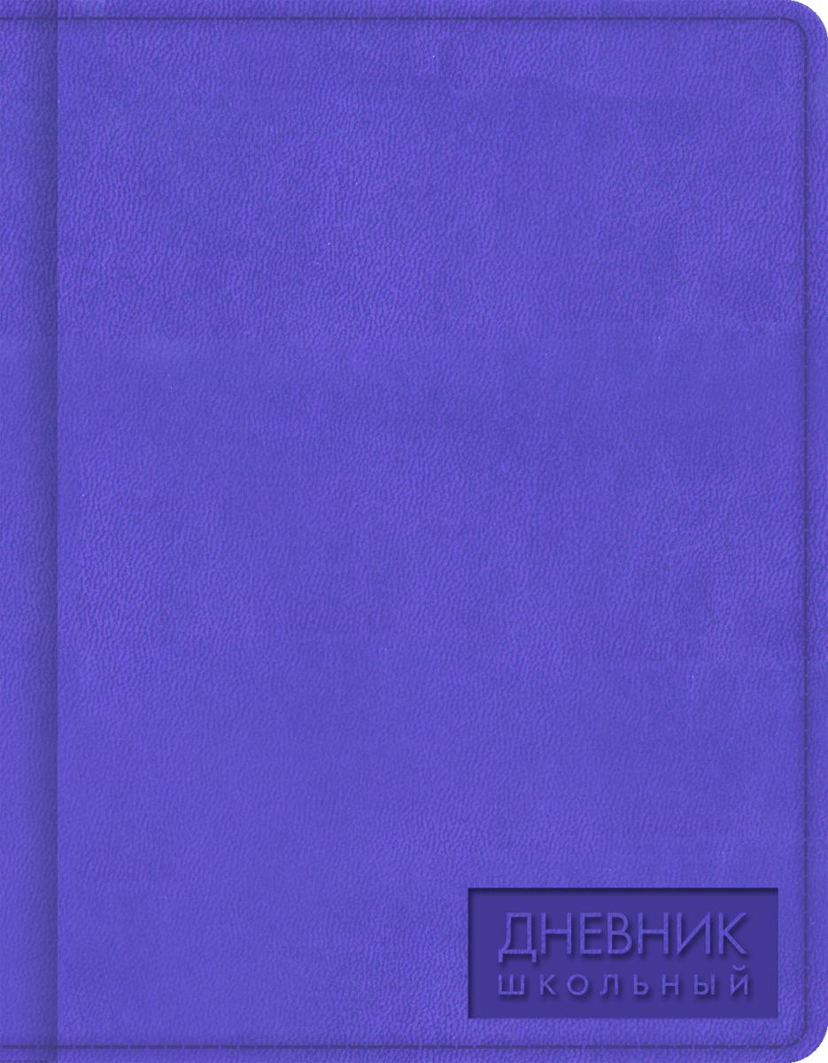 Канц-Эксмо Дневник школьный для 5-11 классов цвет сиреневыйДУК164810Школьный дневник Канц-Эксмо в твердом переплете поможет вашему ребенку не забыть свои задания, а вы всегда сможете проконтролировать его успеваемость. Внутренний блок дневника состоит из 48 листов белой бумаги. Обложка выполнена из картона, обтянутого искусственной кожей, и дополнена тиснением и швейной строчкой по периметру. Имеется ляссе. В структуру дневника входит справочный блок в соответствии с программой старшей школы. На обложке с оборотной стороны расположена периодическая система элементов Менделеева. Дневник станет надежным помощником ребенка в получении новых знаний и принесет радость своему хозяину в учебные будни.