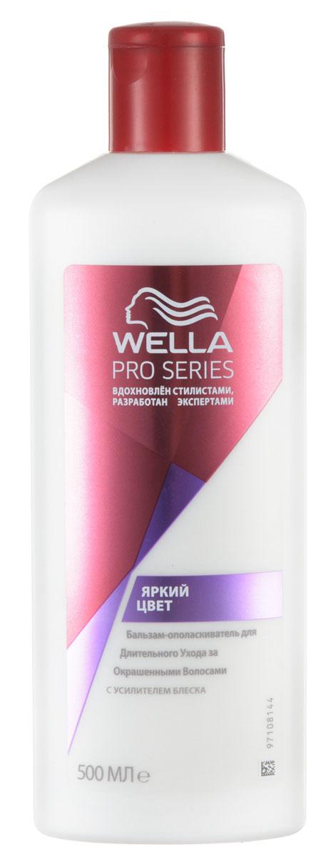 Wella Бальзам-ополаскиватель Colour, для окрашенных волос, 500 млWL-81257120Бальзам-ополаскиватель Wella Colour помогает ухаживать за окрашенными волосами, придавая им сияние и яркость цвета. Его увлажняющая формула помогает защитить ваши окрашенные волосы от повреждений при окрашивании, расчесывании и укладке. Яркий цвет, как после посещения профессионального салона. Характеристики: Объем: 500 мл. Производитель: Франция. Товар сертифицирован.