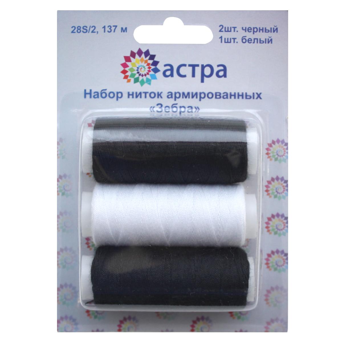 Набор армированных ниток Астра Зебра 28S/2, 150 ярд, 3 шт7711523используются для пошива верхней одежды из плотных тканей (в том числе с пропиткой), для спецодежды, для выполнения рельефных, декоративных швов.