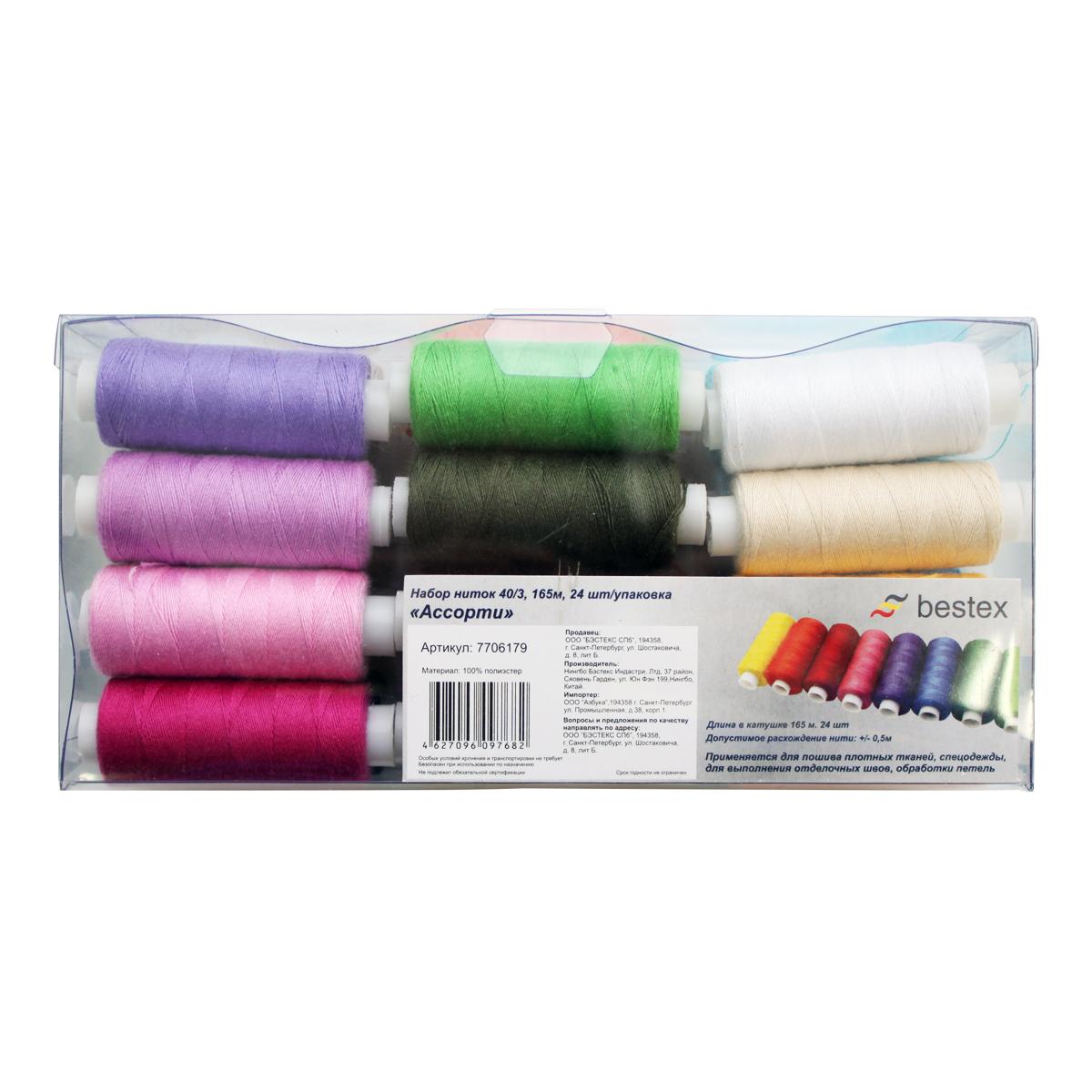 Набор ниток Bestex Ассорти 40/3, 164,6 м, 24 шт7706179_ассортиПрименение: для пошива плотных тканей, спецодежды, выполнения отделочных швов, обработки петель. Состав: 100% полиэстер.