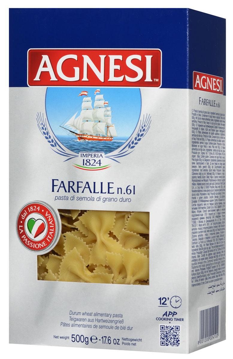 Agnesi Бабочки макароны, 500 г8001200139615Agnesi - это одна из старейших марок макарон в Италии. С 1824 года в итальянском городе Империя, расположенном на берегу Средиземного моря, семья Agnesi начала производить эти, благодаря своему качеству, широко известные макаронные изделия. Большие парусники, символ марки Agnesi, бороздили моря и океаны в поисках лучшей пшеницы твердых сортов. Лучшее зерно, привезенное с Юга Италии, Канады, Австралии и Аргентины непосредственно с кораблей направлялось на мельницу Agnesi, и сегодня считающейся самой длинной (синоним - самой качественной) мельницей Италии.