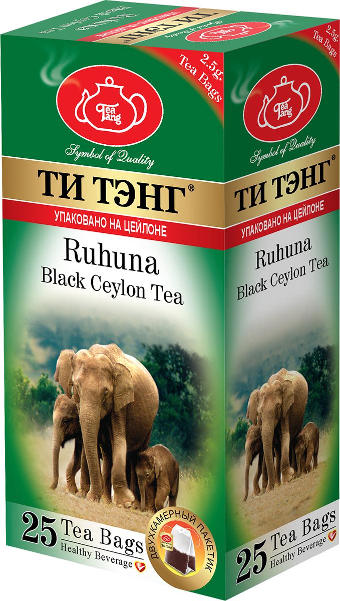 Tea Tang Рухуна черный чай в пакетиках, 25 шт101804Этот сорт чая выращен на чайных плантациях одноименного округа Рухуна, расположенный среди тропических лесов юго-восточной части острова Цейлон. Характеристики почвы придают чайным листьям особый темный цвет, благодаря чему этот чай хорошо заваривается даже в жесткой, сильно минерализованной воде. Tea Tang Рухуна - идеальный выбор для тех, кто предпочитает крепкий, богатый настой с насыщенным цветом и ароматом.