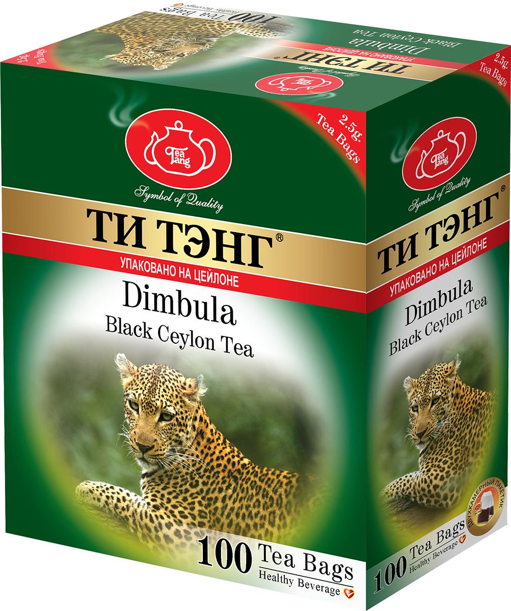 Tea Tang Димбула черный чай в пакетиках, 100 шт101965Чайные плантации округа Димбула расположены на западном склоне гор на высоте 5000 футов над уровнем моря. В первом квартале года, когда сухо и прохладно, здесь собирают высокогорный чай Димбула. Благодаря невысокому содержанию дубильных веществ, он имеет неповторимый букет: крепкий вкус с характерной терпкостью, яркий аромат и светлый прозрачный настой.