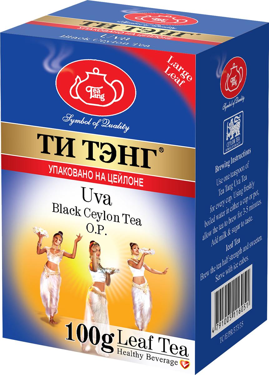 Tea Tang Ува черный листовой чай, 100 г116051Знаменитые чайные плантации округа Ува расположены на безветренных восточных склонах гор на высоте 3000-5000 футов над уровнем моря. Этот классический сорт черного чая при заваривании дает темный насыщенный настой с характерным крепким вкусом и восхитительным ароматом.