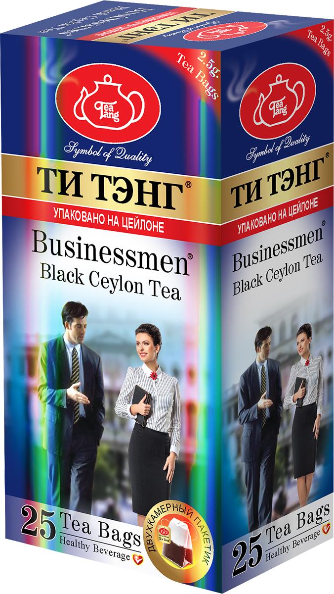 Tea Tang Для бизнесменов черный чай в пакетиках, 25 шт116433Tea Tang Для бизнесменов - оригинальный купаж черного чая, созданный специально для деловых людей. Его крепкий бодрящий настой с обилием витаминов, аминокислот, пектинов, биологически активных веществ усиливает мозговую деятельность, тонизирует, повышает выносливость при больших умственных нагрузках. Этот чай - настоящий эликсир энергии для бизнесменов. Новая упаковка с голографическим эффектом привлекает взгляд.