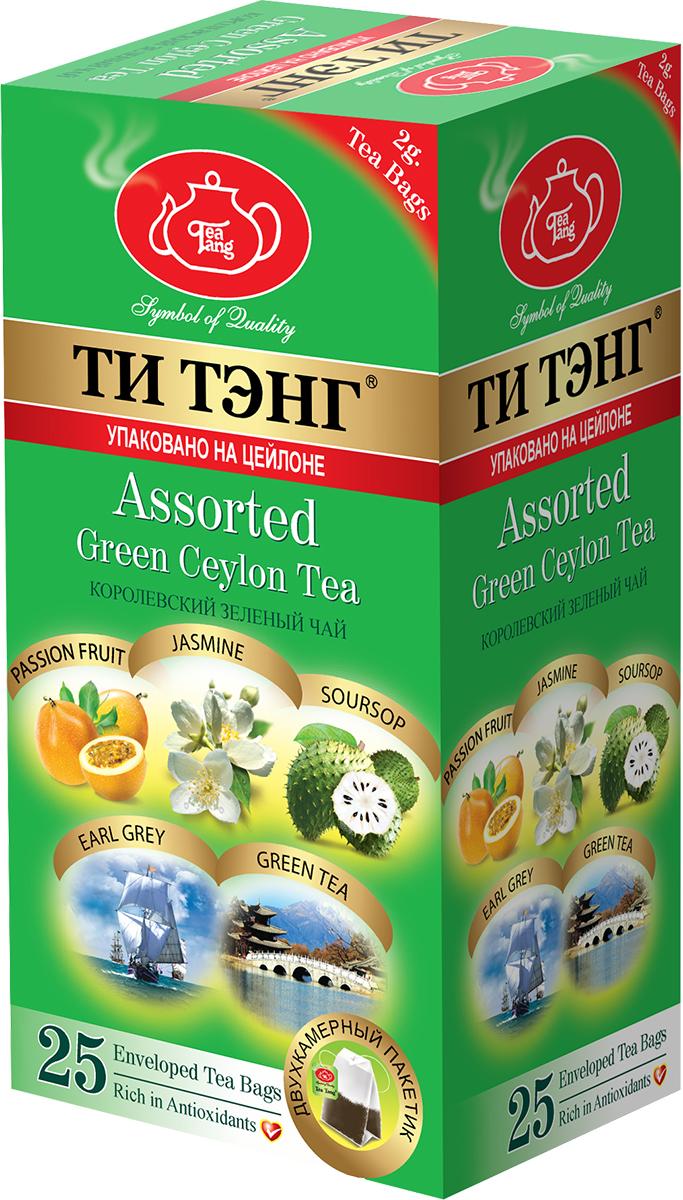 Tea Tang Фруктовое ассорти зеленый чай в конвертах, 25 шт116686Ассорти из самых популярных сортов зеленого чая. В состав входит 5 видов чая: классический зеленый чай, с ароматами жасмина, бергамота, пэшн фрута и саусопа. Каждый пакетик индивидуально упакован в бумажный конверт, по 5 конвертов каждого вида упакованы в прозрачный пакетик.