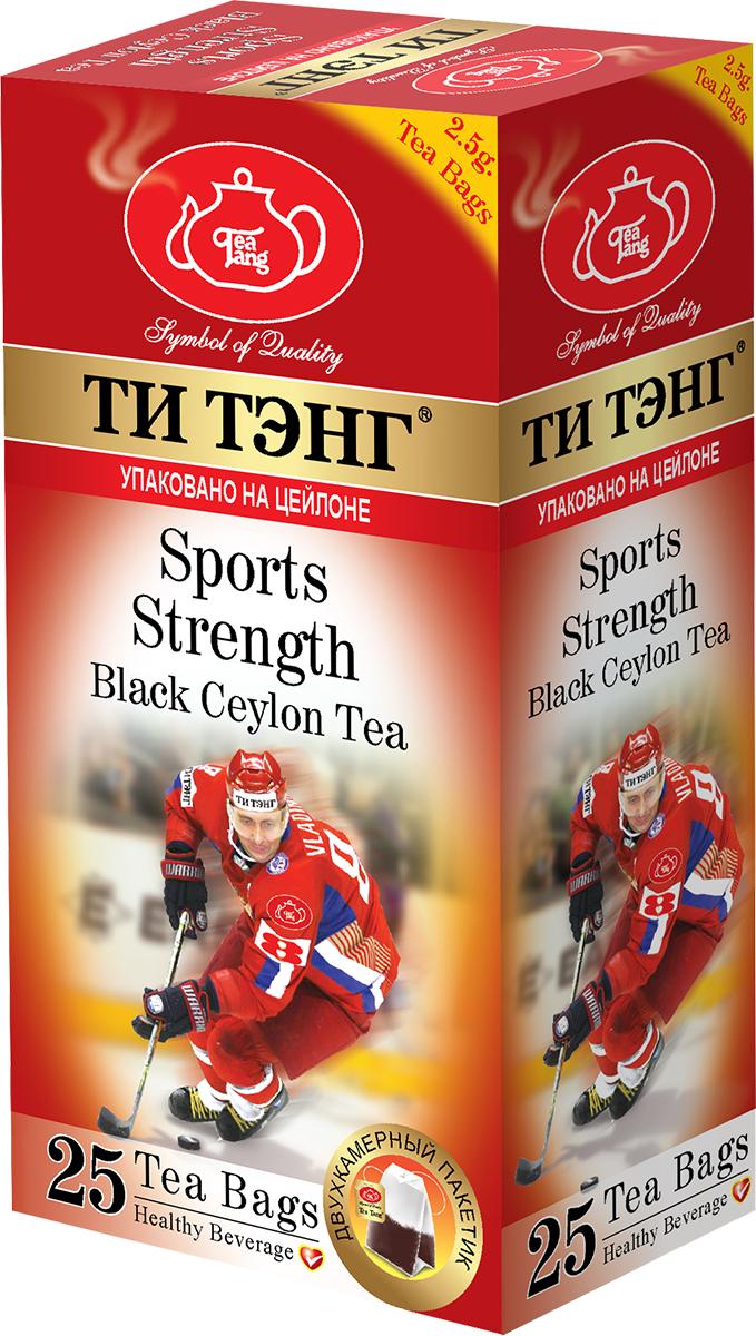 Tea Tang Для спортсменов черный чай в пакетиках, 25 шт116761Tea Tang Для спортсменов - оригинальный купаж черного чая, богатый витаминами и аминокислотами, создан специально для людей, ведущих активный образ жизни. Его крепкий, бодрящий вкус и тонизирующие свойства восстанавливают силы и повышают выносливость организма.