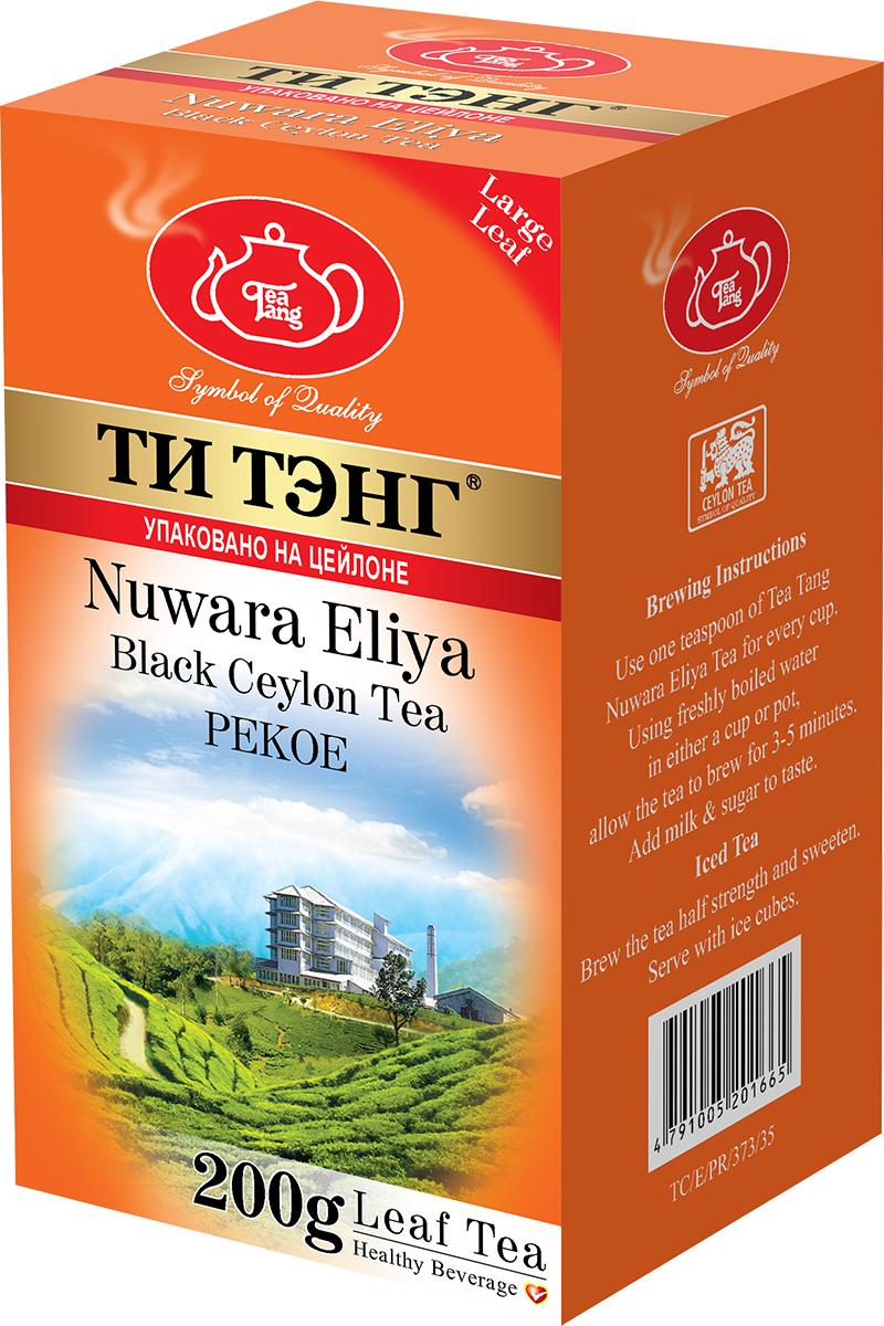 Tea Tang Нувара Элия черный листовой чай, 200 г201665Чайные листья для этого сорта высокогорного чая собирают на самых высоко расположенных плантациях на высоте 6000 футов над уровнем моря. Особый климат и холодный воздух придают его настою светло-золотистый оттенок и мягкий вкус, который оставляет нежное послевкусие. Tea Tang Нувара Элия великолепен с добавлением свежих фруктов: лимона, лайма, апельсина или с молоком. По-настоящему освежающий напиток!
