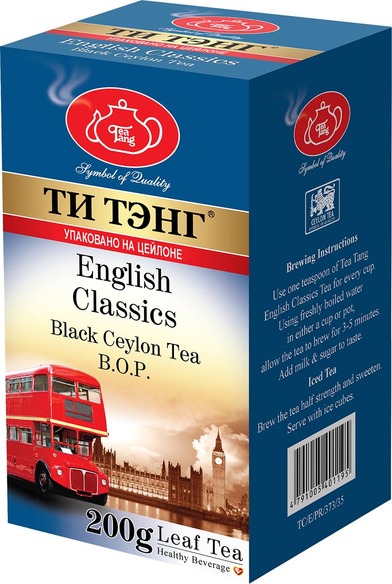 Tea Tang Английская классика В.О.Р. черный листовой чай, 200 г401195Tea Tang Английская классика - традиционный сорт среднелистового чая стандарта B.O.P. (Broken Orange Pekoe), который так любят пить британцы в Five OClock. Верхние листочки чайного куста хорошо скручены и сломаны пополам для получения крепкого и насыщенного напитка. Идеален для приготовления чая по-английски с молоком или сливками.