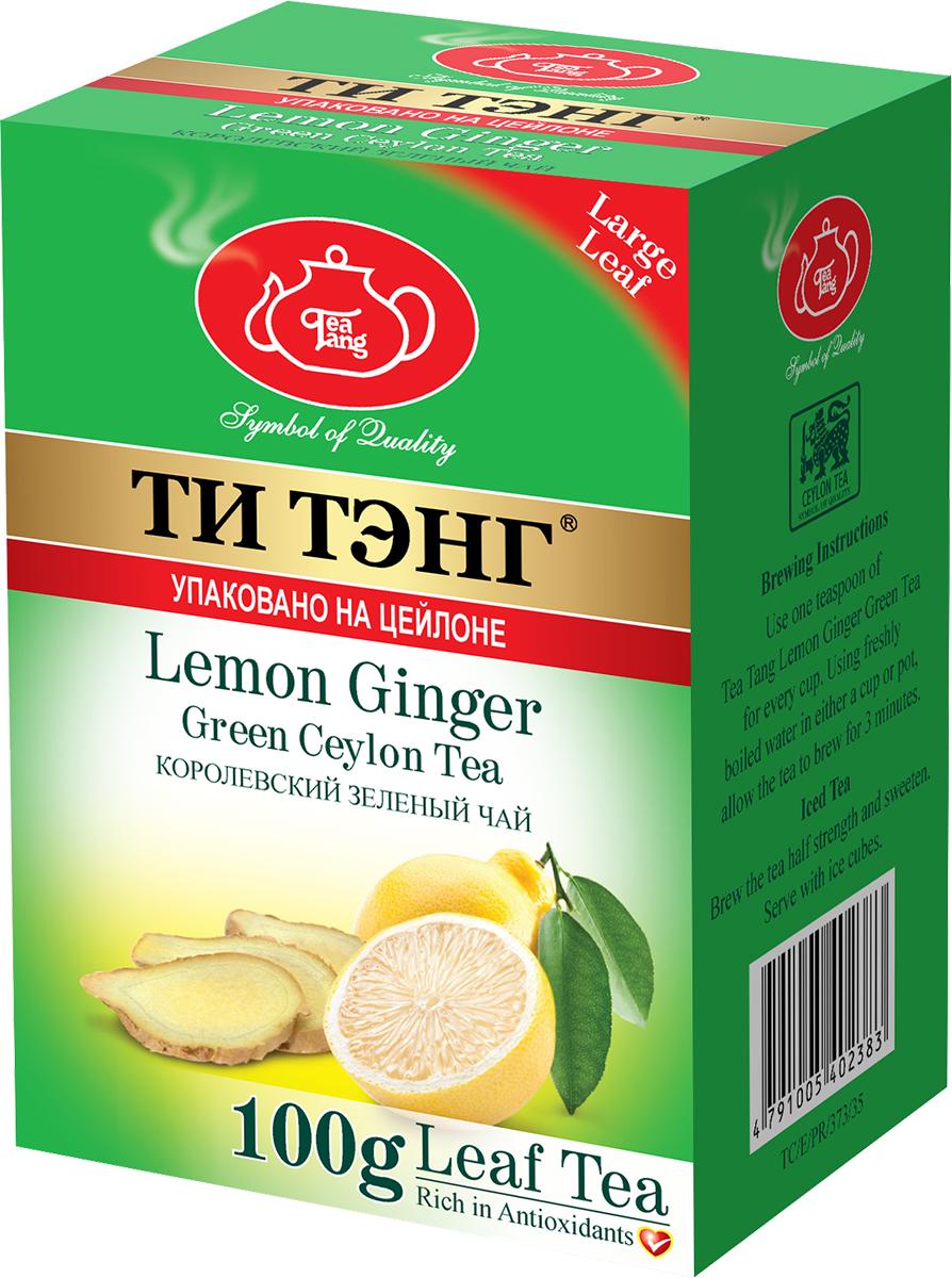 Tea Tang Лимон с имбирем зеленый листовой чай, 100 г402383Зеленый чай с лимоном и имбирем Tea Tang - это универсальное лекарство. Лечебные свойства корня имбиря известны с древних времен. Он помогает от множества недугов, а особенно от простуды, стресса, физической и умственной усталости. Лимон смягчает вкус напитка, зеленый чай обогащает антиоксидантами. Вы обязательно полюбите его яркий, свежий и пряный вкус!